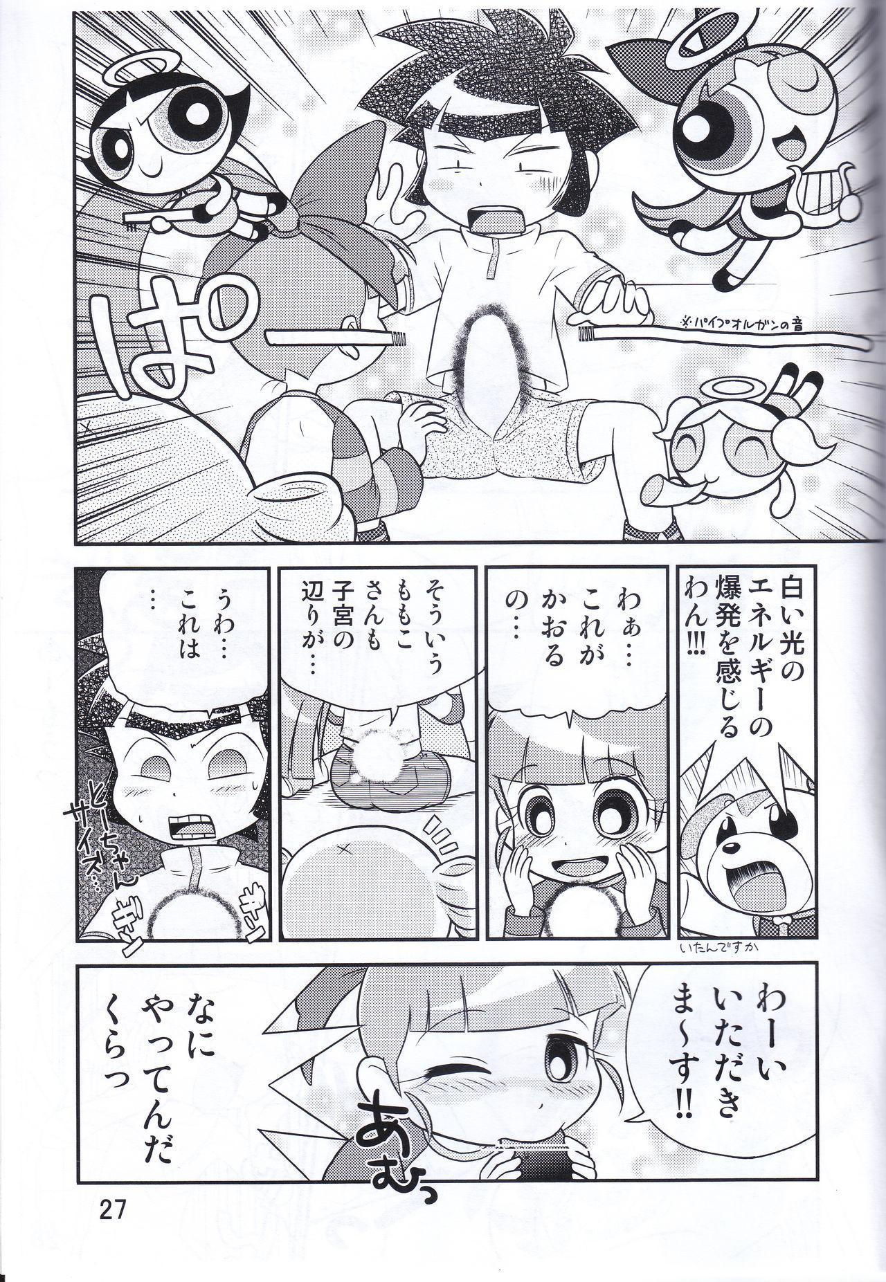 Juicy6 26