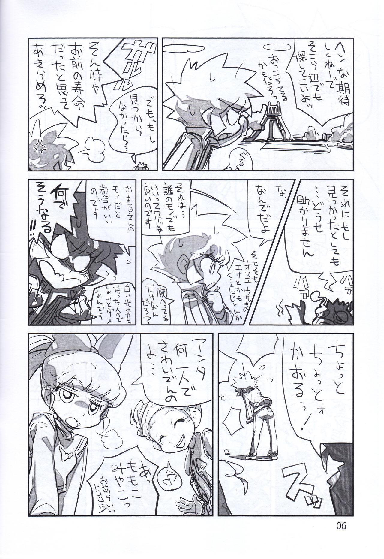 Juicy6 5