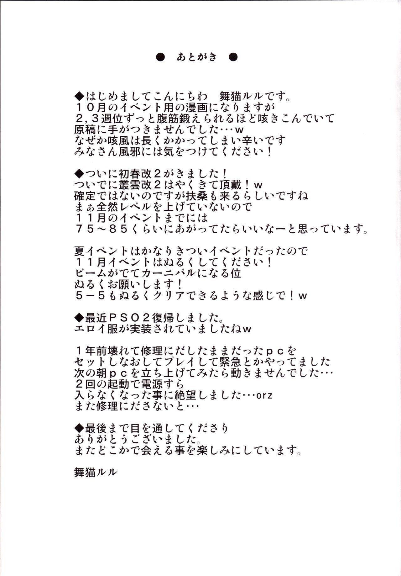 Koiiro Moyou 9 19