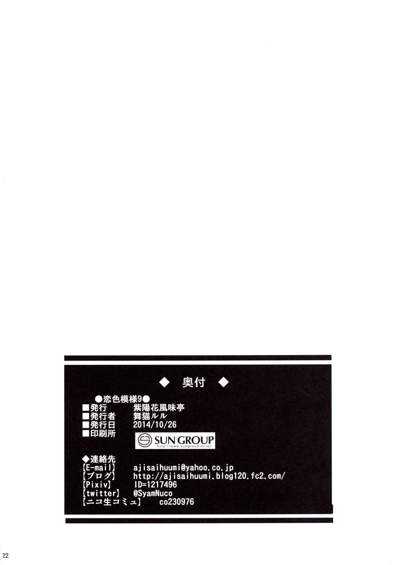 Koiiro Moyou 9 20