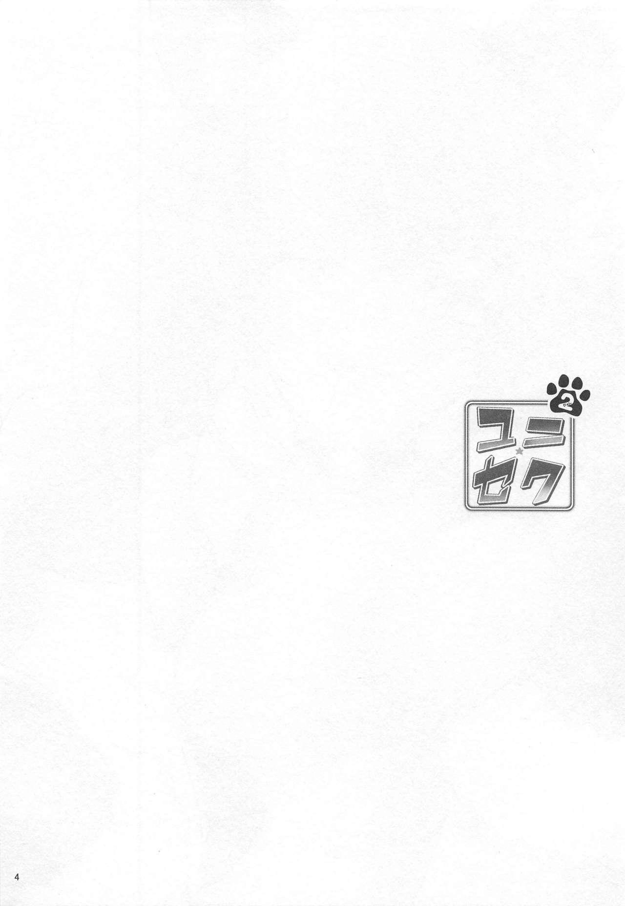 Yuni Seku 2 2