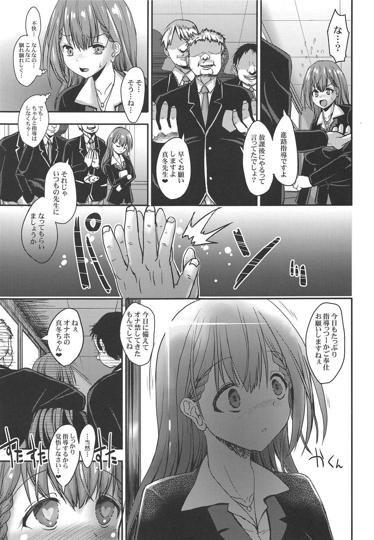 Mafuyu Sensei to Saimin Shidou 3