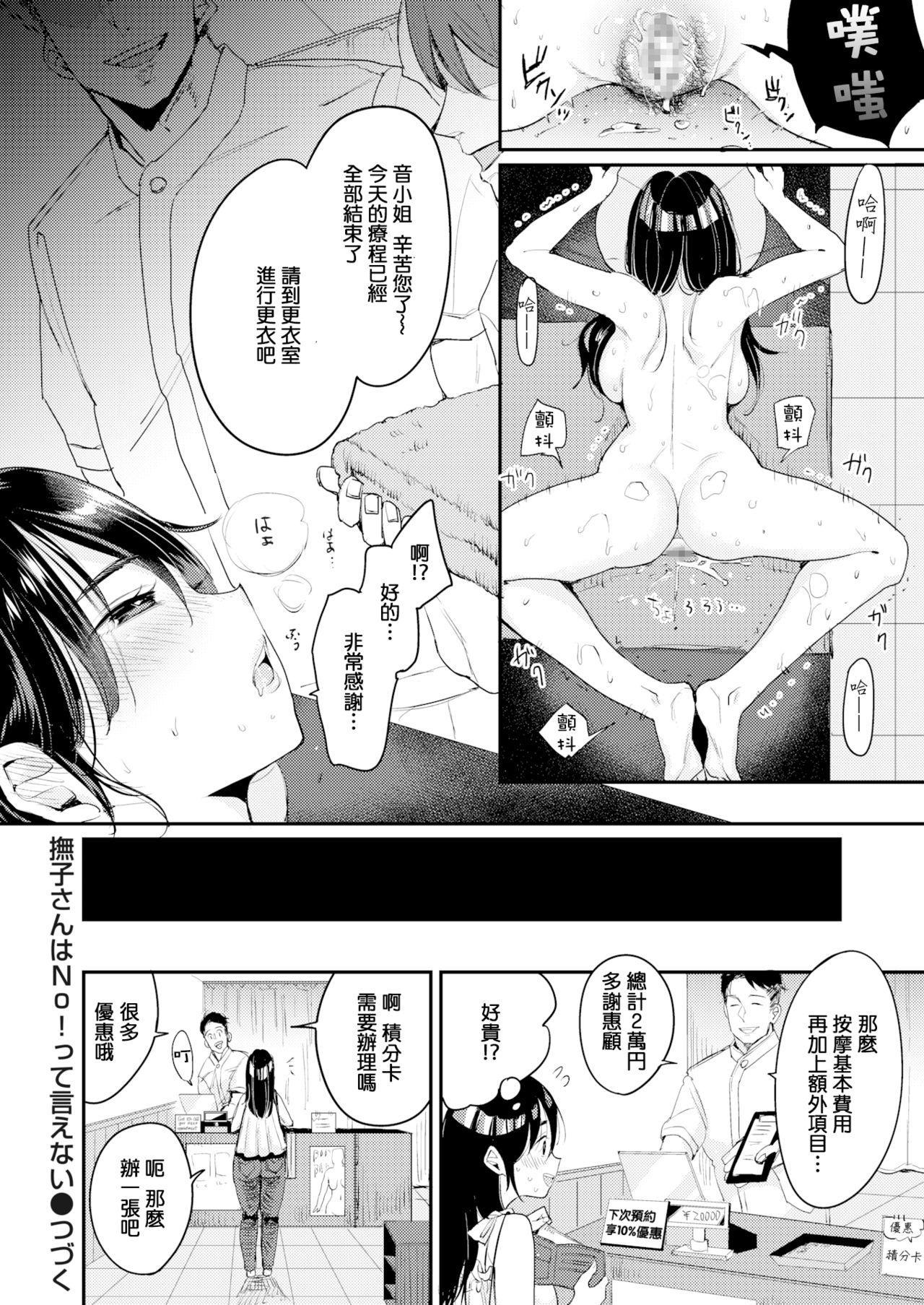 [Mojarin] Nadeshiko-san wa NO!tte Ienai -Massage Hen- (WEEKLY Kairakuten Vol.7) [Chinese] [MingZ同学个人汉化] 24