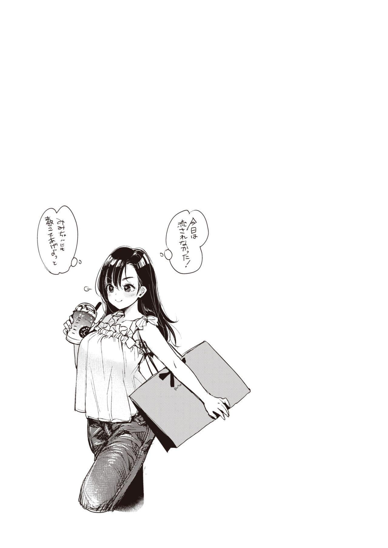 [Mojarin] Nadeshiko-san wa NO!tte Ienai -Massage Hen- (WEEKLY Kairakuten Vol.7) [Chinese] [MingZ同学个人汉化] 25