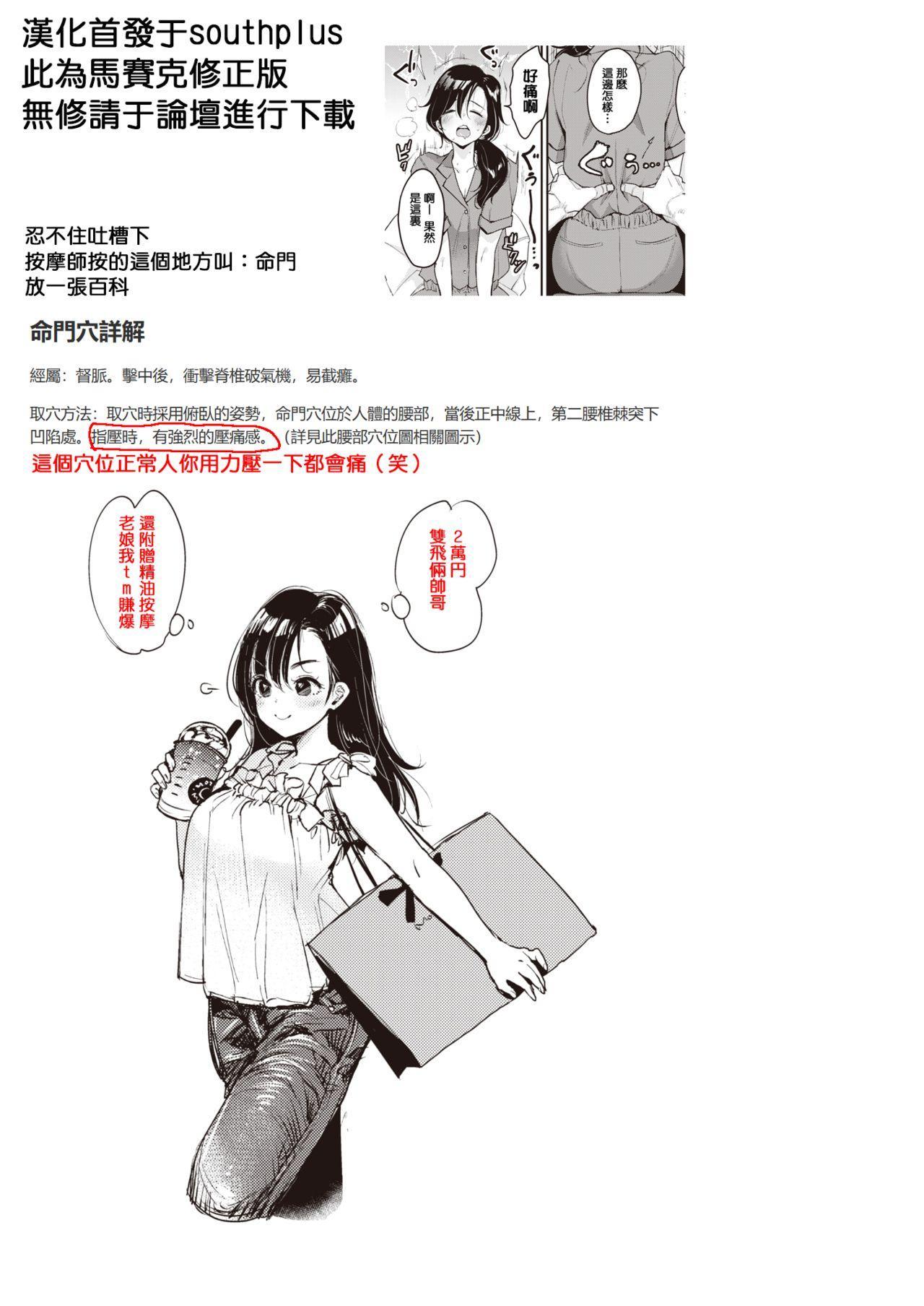 [Mojarin] Nadeshiko-san wa NO!tte Ienai -Massage Hen- (WEEKLY Kairakuten Vol.7) [Chinese] [MingZ同学个人汉化] 26