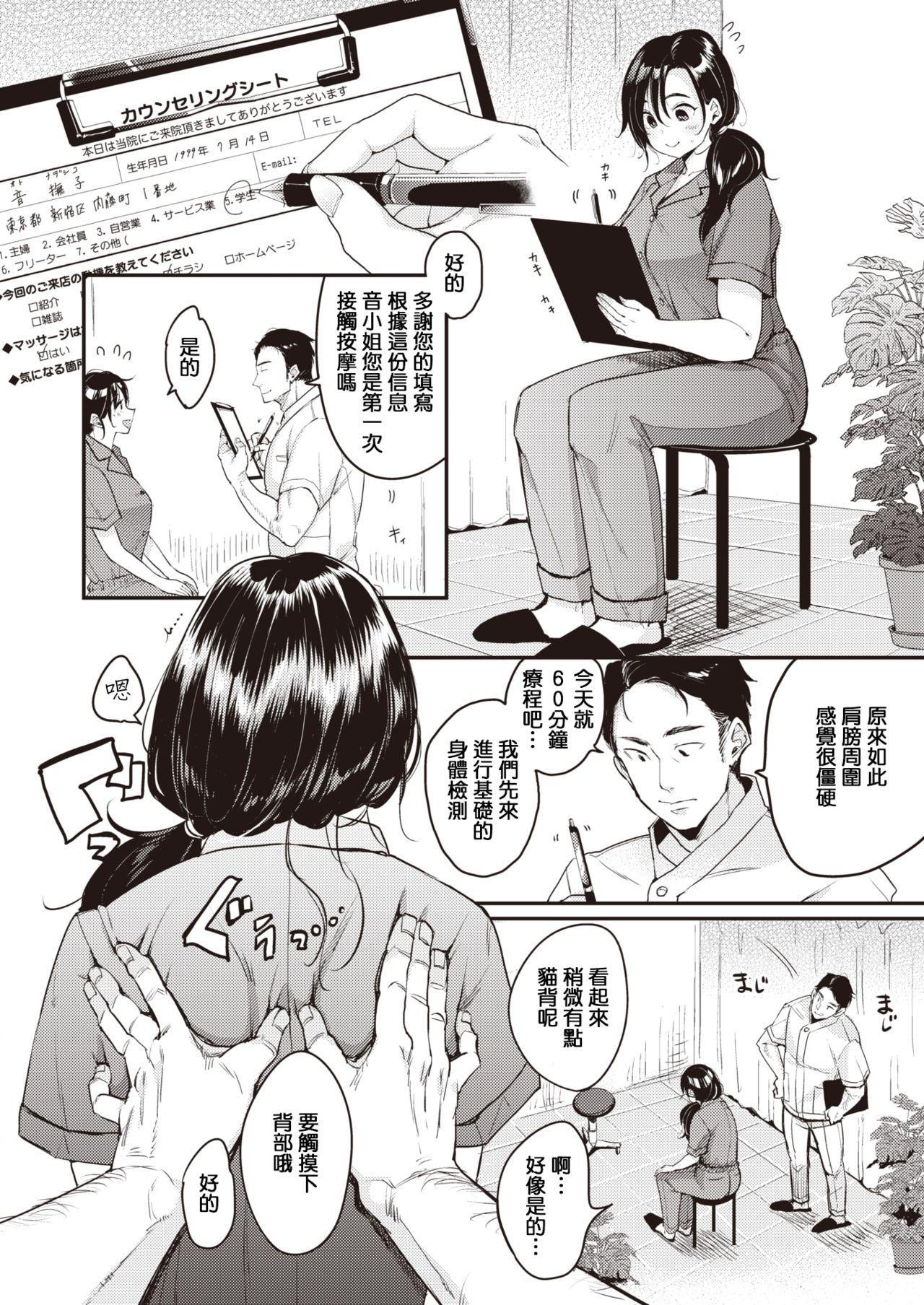 [Mojarin] Nadeshiko-san wa NO!tte Ienai -Massage Hen- (WEEKLY Kairakuten Vol.7) [Chinese] [MingZ同学个人汉化] 4