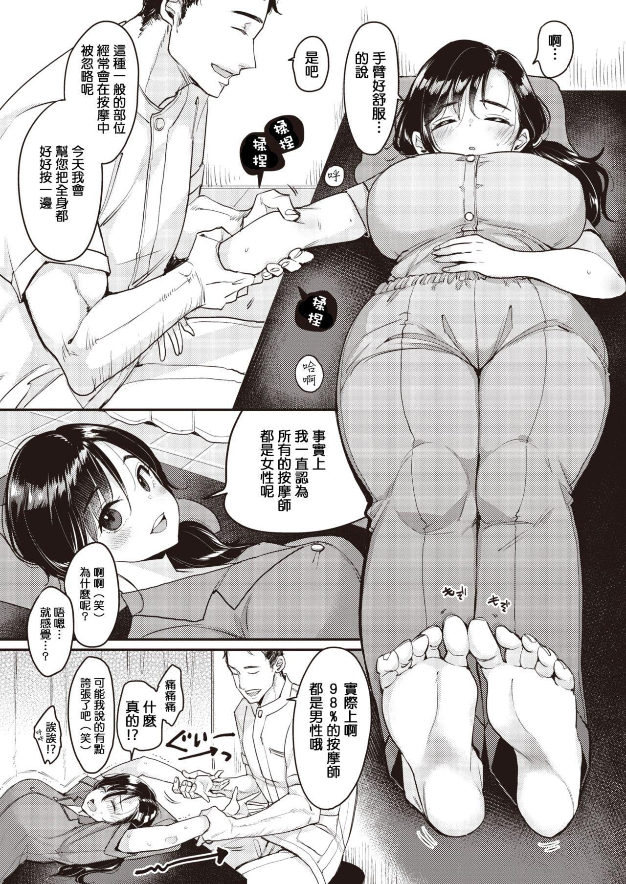 [Mojarin] Nadeshiko-san wa NO!tte Ienai -Massage Hen- (WEEKLY Kairakuten Vol.7) [Chinese] [MingZ同学个人汉化] 7