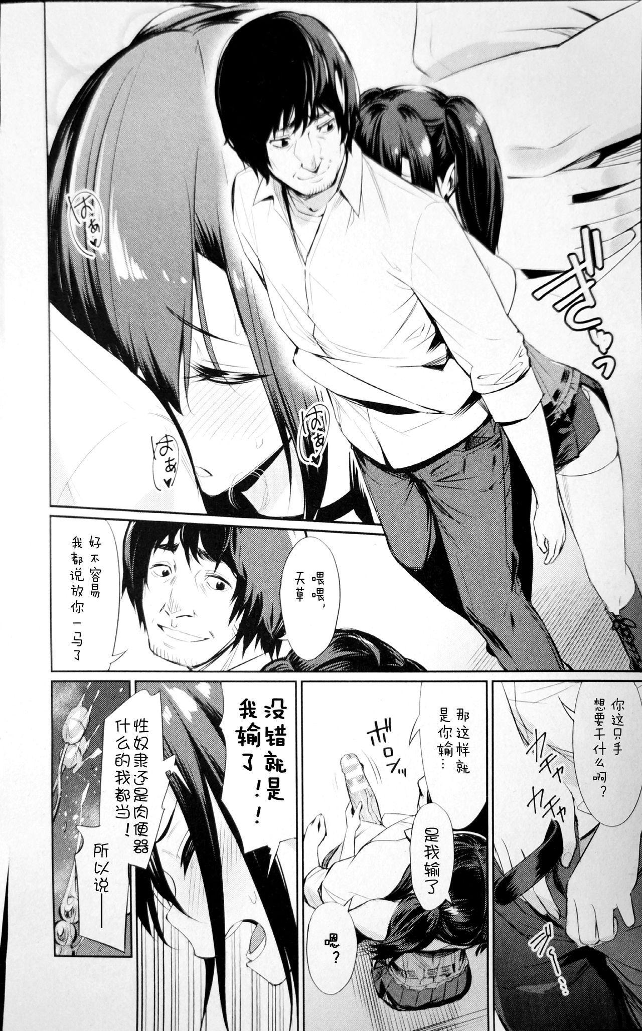 [yasu]Saimin Gakusei Shidou ~Amagusa Nao no Baai~Kouhen2 (COMIC Unreal 2020-04 Vol. 84) [Chinese] 3