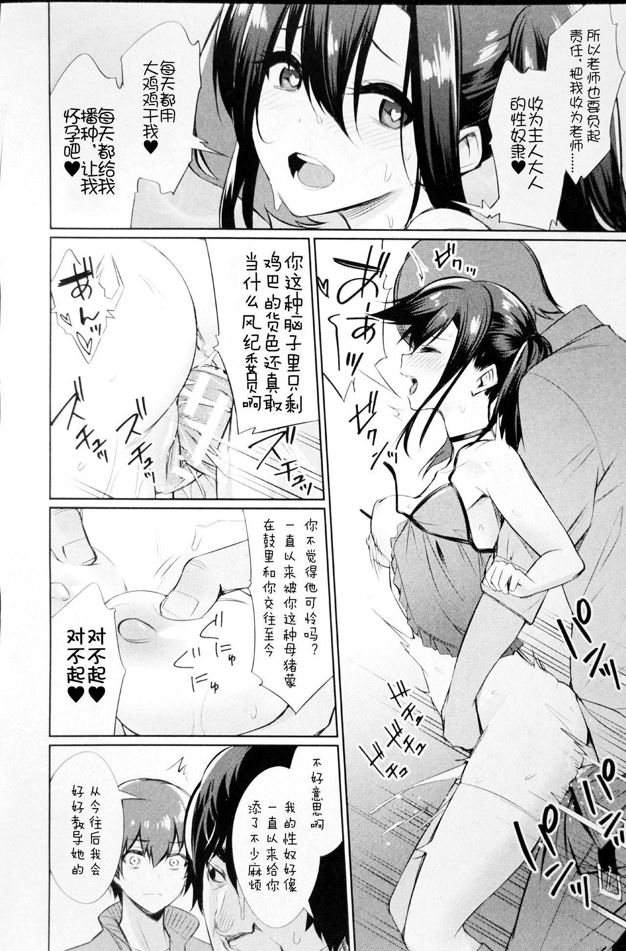 [yasu]Saimin Gakusei Shidou ~Amagusa Nao no Baai~Kouhen2 (COMIC Unreal 2020-04 Vol. 84) [Chinese] 7