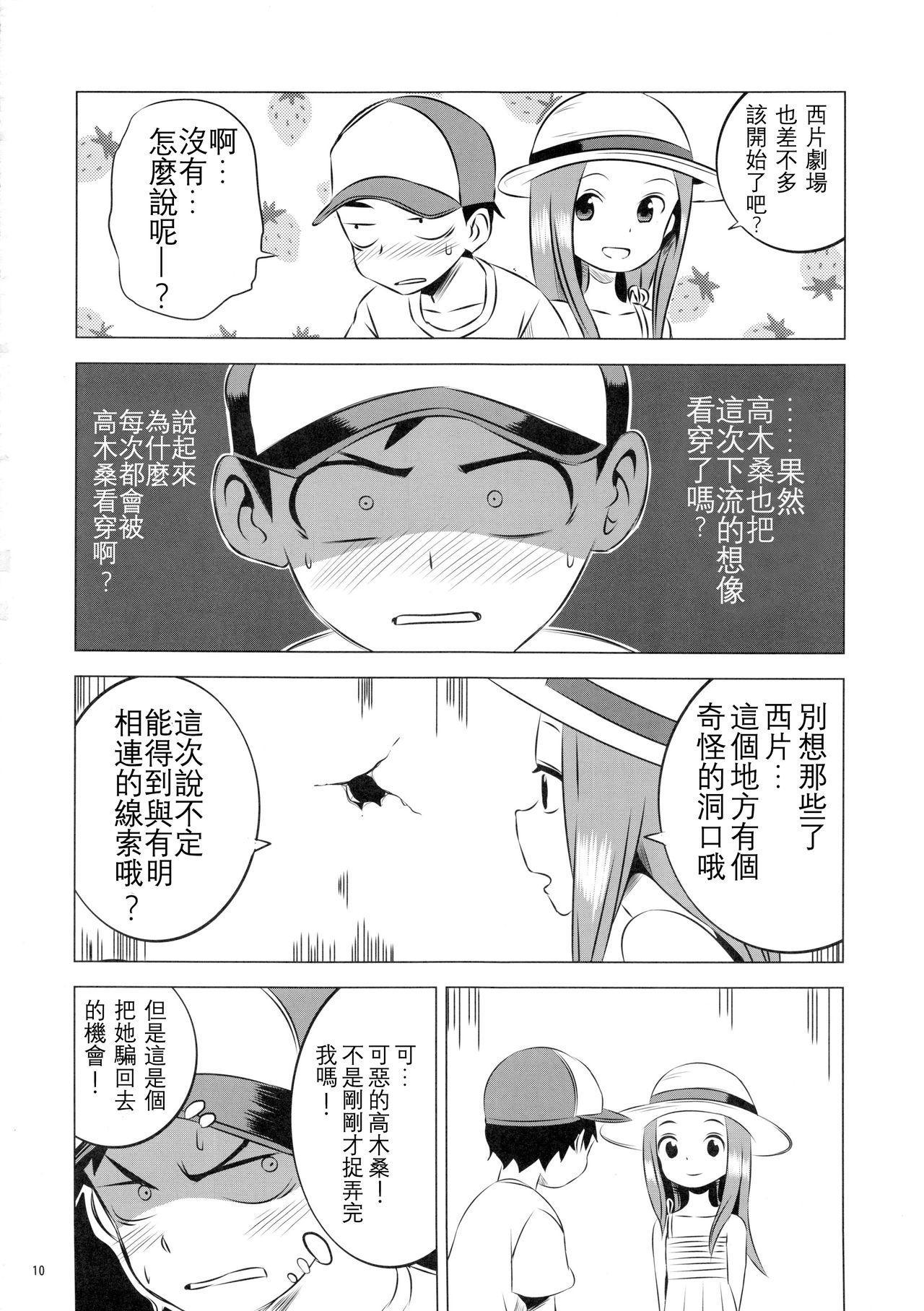 (C92) [Kakohimenoutuwa (Yuumazume)] Kyou mo Nishikata-kun wa Takagi-san ni Misukasareteru 4 (Karakai Jouzu no Takagi-san) [Chinese] [星幽漢化組] 10