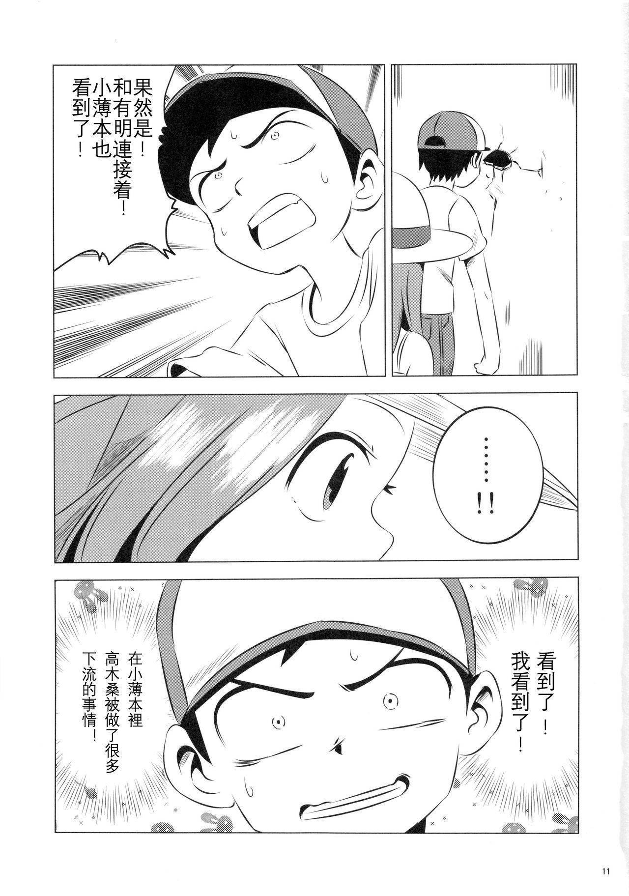 (C92) [Kakohimenoutuwa (Yuumazume)] Kyou mo Nishikata-kun wa Takagi-san ni Misukasareteru 4 (Karakai Jouzu no Takagi-san) [Chinese] [星幽漢化組] 11