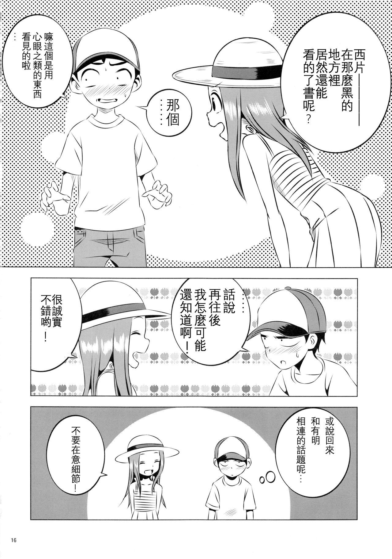 (C92) [Kakohimenoutuwa (Yuumazume)] Kyou mo Nishikata-kun wa Takagi-san ni Misukasareteru 4 (Karakai Jouzu no Takagi-san) [Chinese] [星幽漢化組] 16