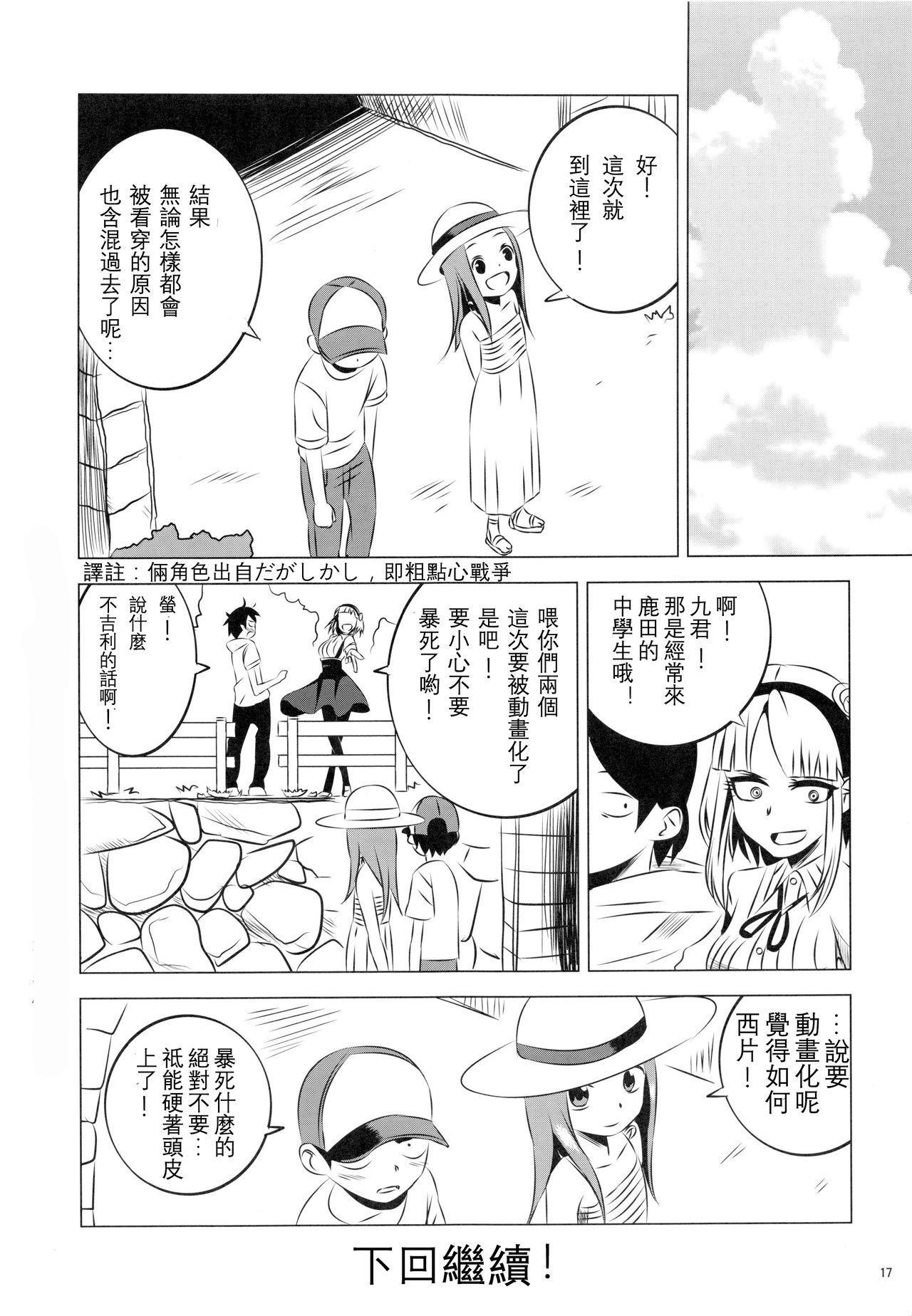 (C92) [Kakohimenoutuwa (Yuumazume)] Kyou mo Nishikata-kun wa Takagi-san ni Misukasareteru 4 (Karakai Jouzu no Takagi-san) [Chinese] [星幽漢化組] 17