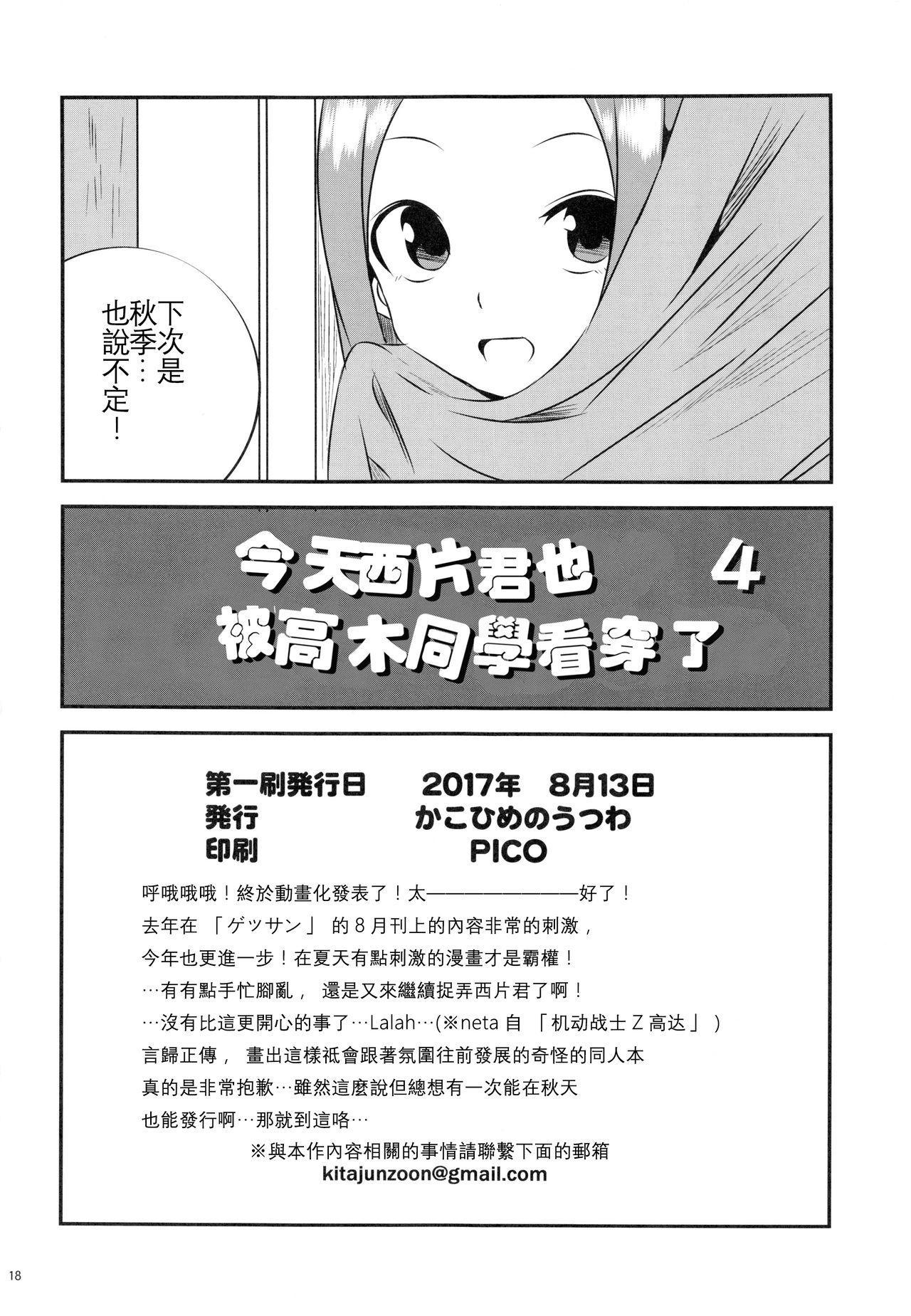 (C92) [Kakohimenoutuwa (Yuumazume)] Kyou mo Nishikata-kun wa Takagi-san ni Misukasareteru 4 (Karakai Jouzu no Takagi-san) [Chinese] [星幽漢化組] 18