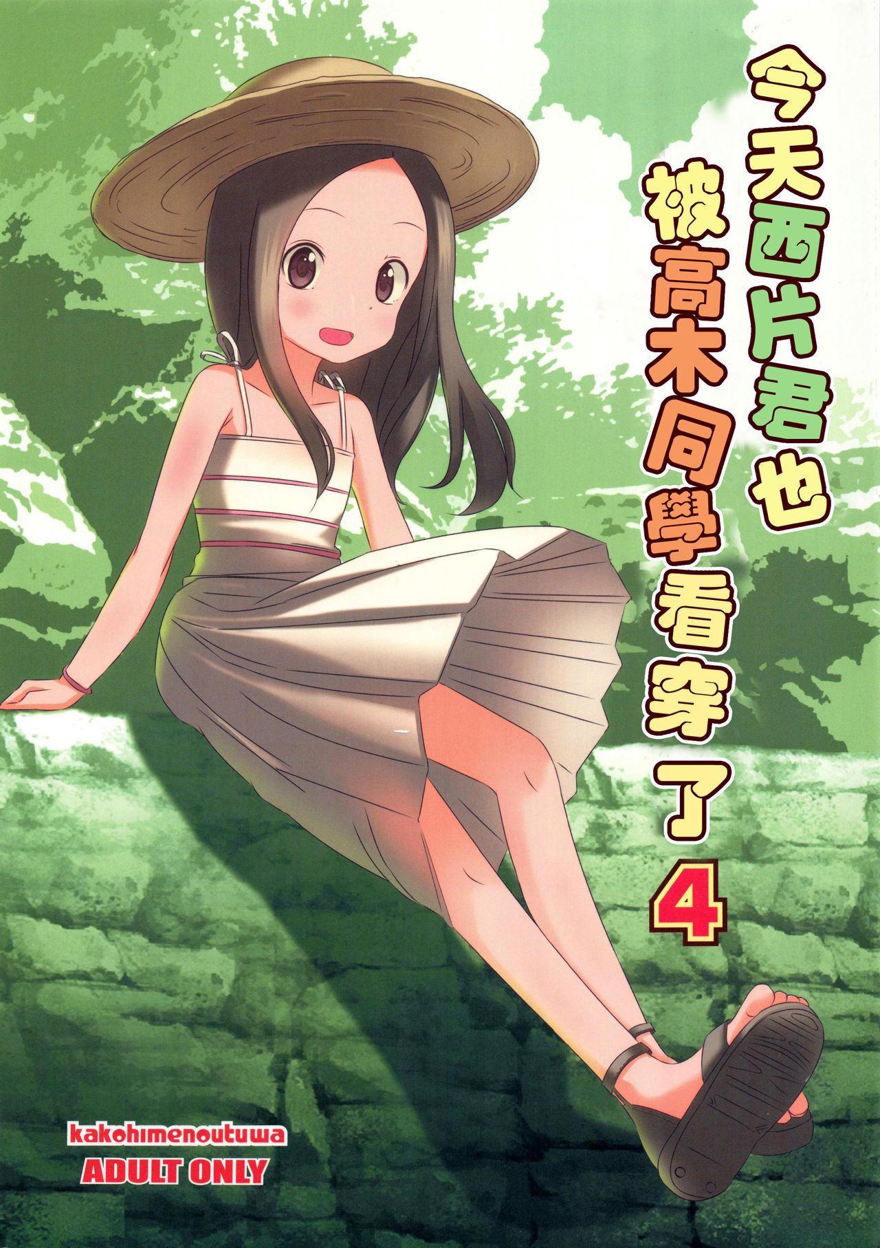 (C92) [Kakohimenoutuwa (Yuumazume)] Kyou mo Nishikata-kun wa Takagi-san ni Misukasareteru 4 (Karakai Jouzu no Takagi-san) [Chinese] [星幽漢化組] 1