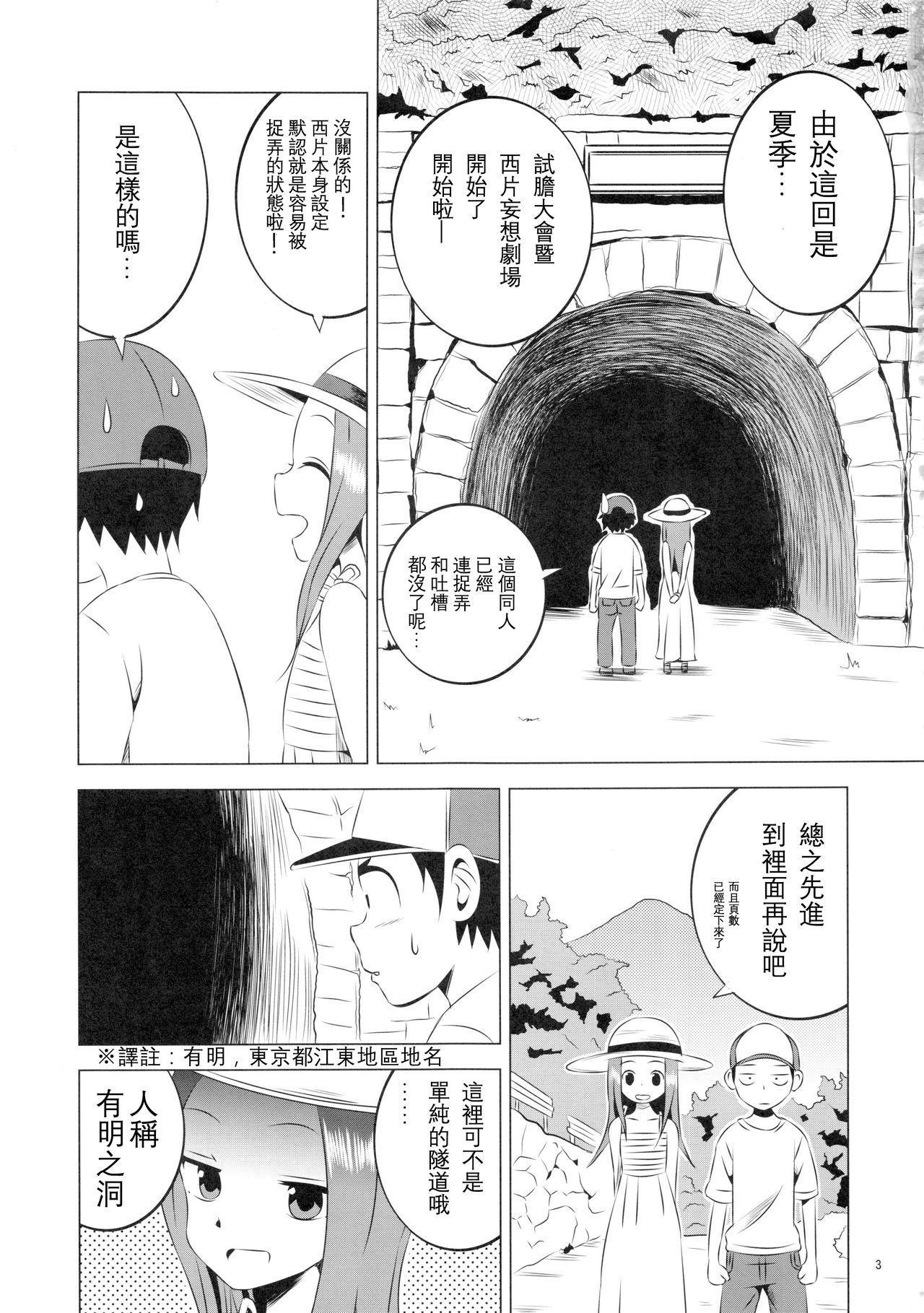 (C92) [Kakohimenoutuwa (Yuumazume)] Kyou mo Nishikata-kun wa Takagi-san ni Misukasareteru 4 (Karakai Jouzu no Takagi-san) [Chinese] [星幽漢化組] 3
