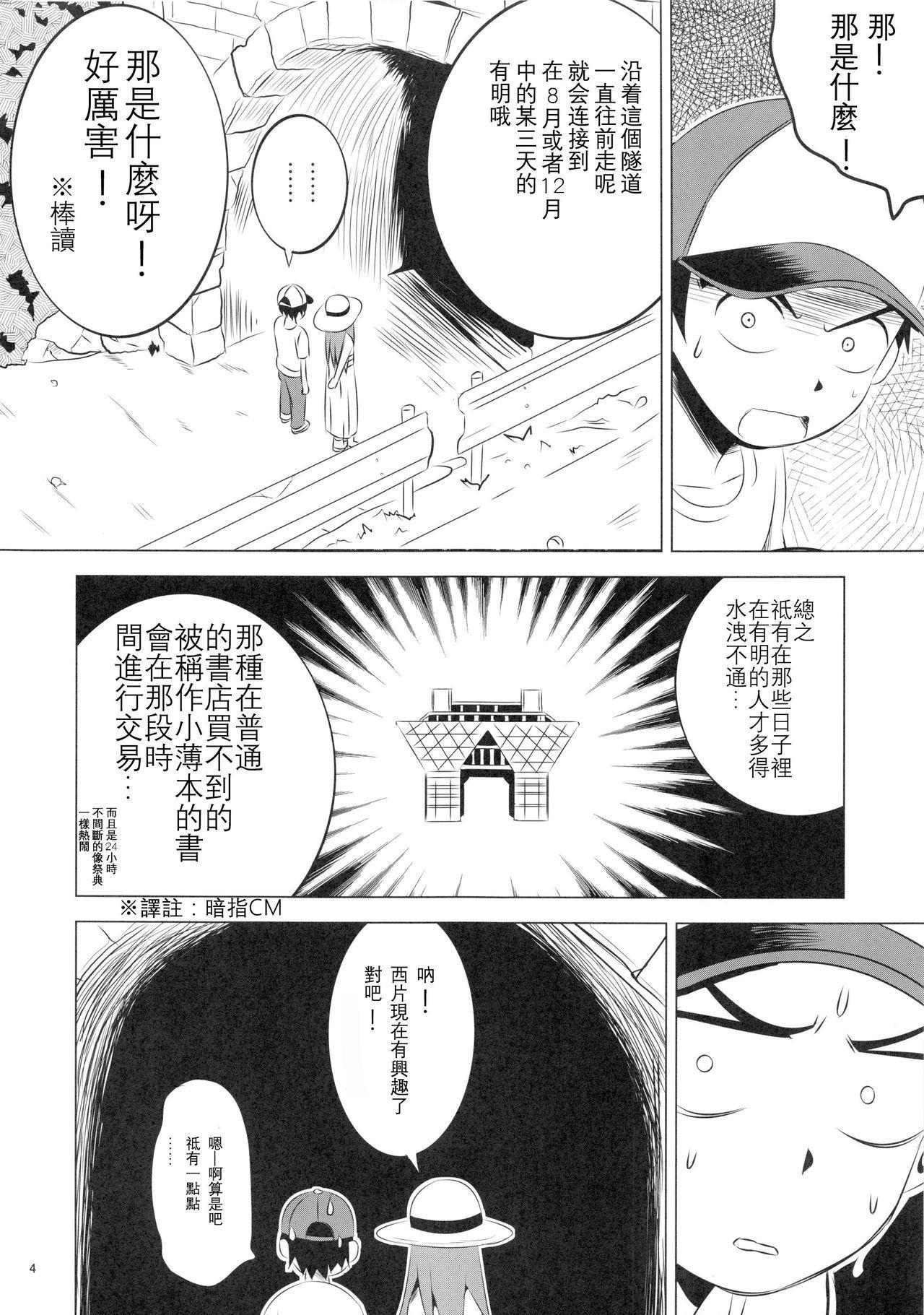 (C92) [Kakohimenoutuwa (Yuumazume)] Kyou mo Nishikata-kun wa Takagi-san ni Misukasareteru 4 (Karakai Jouzu no Takagi-san) [Chinese] [星幽漢化組] 4