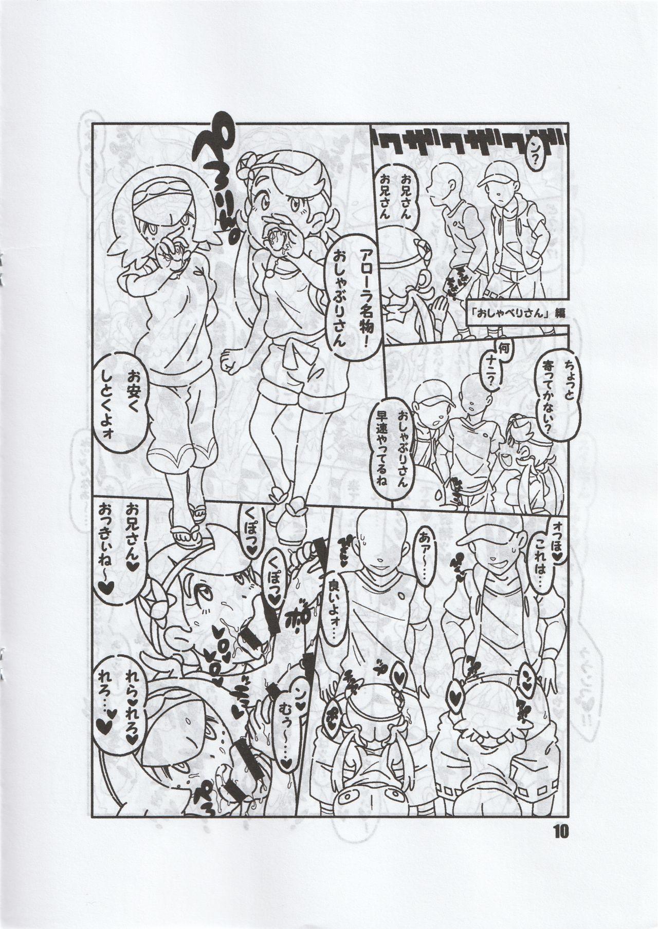 Minnano Monogatari / Tetsukiki 10