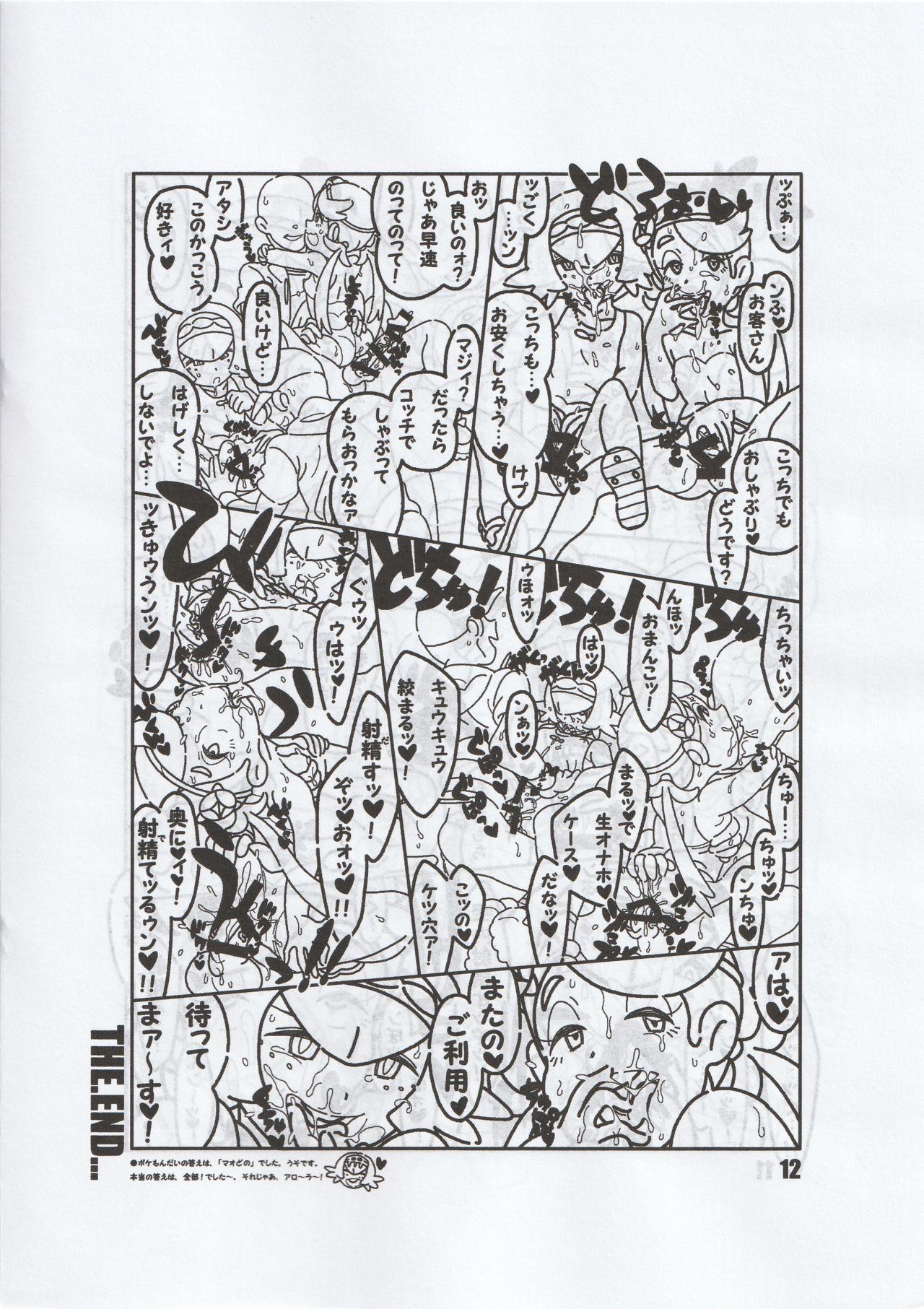 Minnano Monogatari / Tetsukiki 12