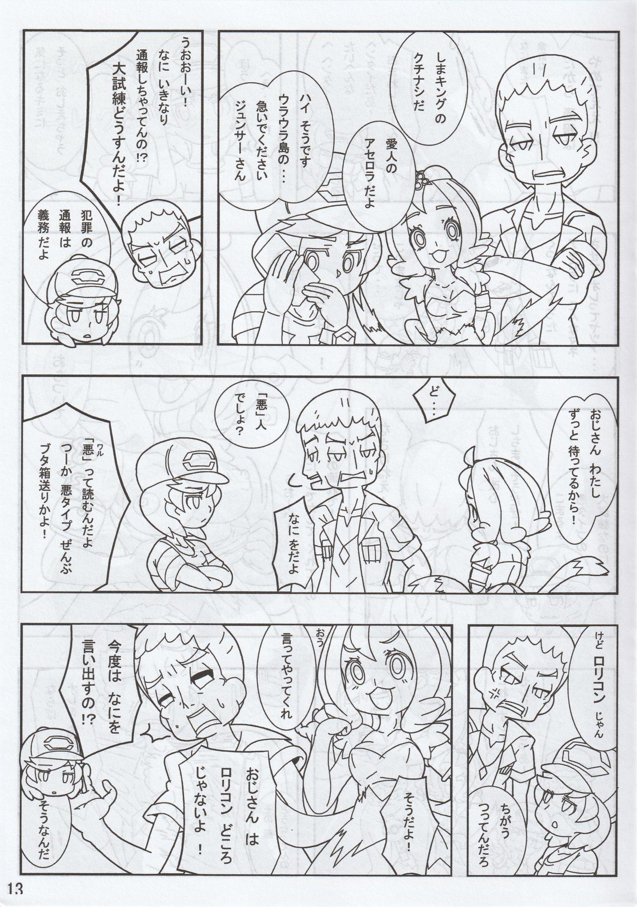 Minnano Monogatari / Tetsukiki 13