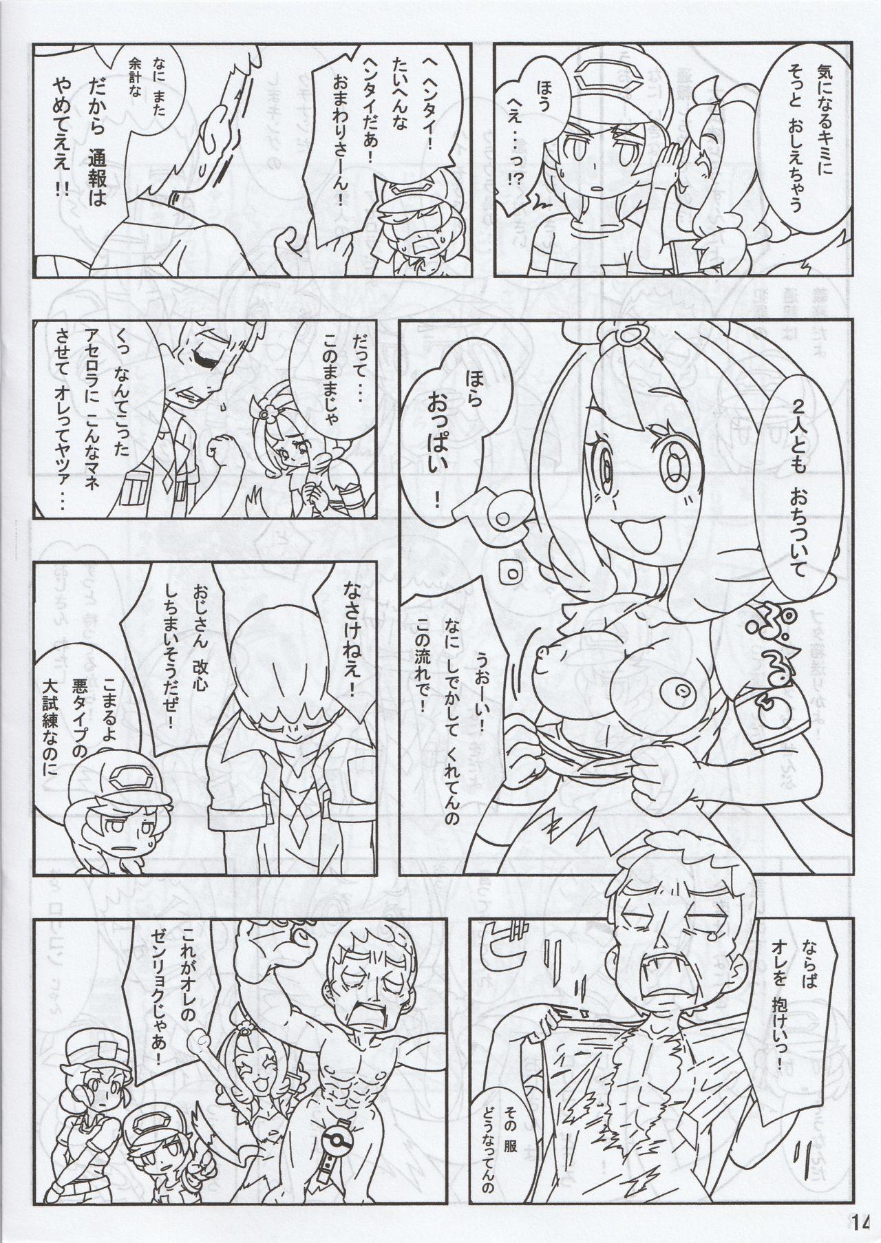 Minnano Monogatari / Tetsukiki 14
