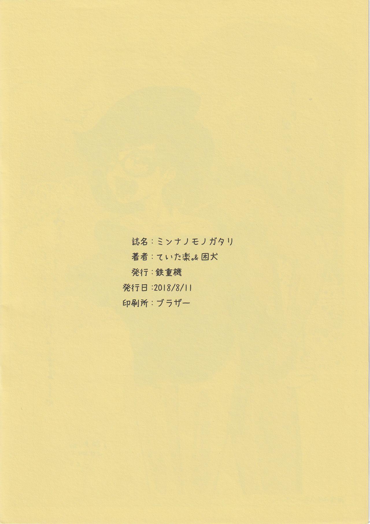 Minnano Monogatari / Tetsukiki 21