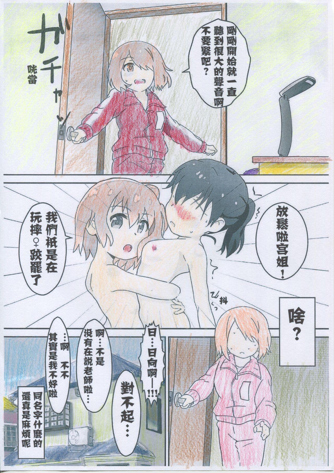 Hinata no Katei Kyoushi wa Hinata 20