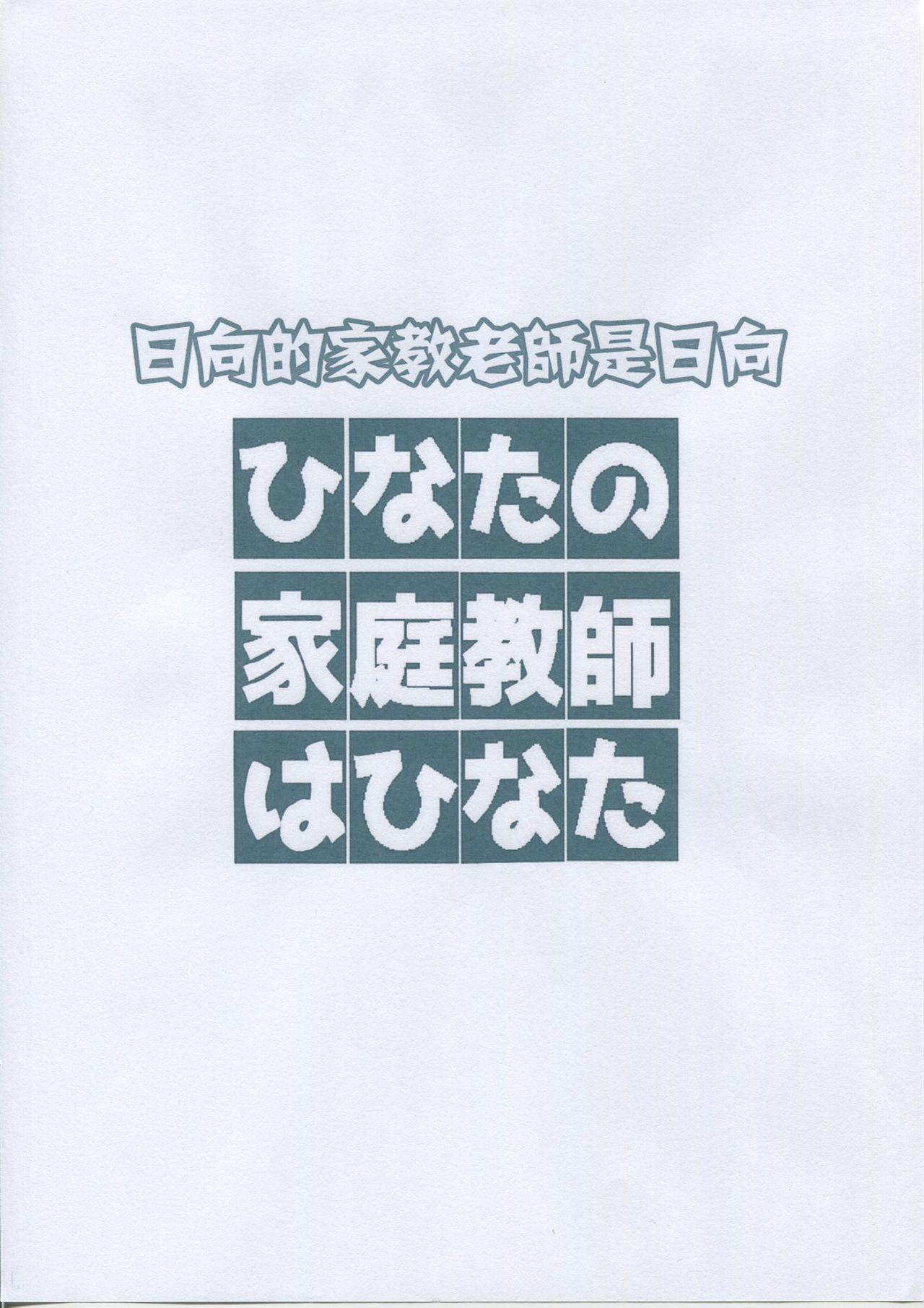Hinata no Katei Kyoushi wa Hinata 2