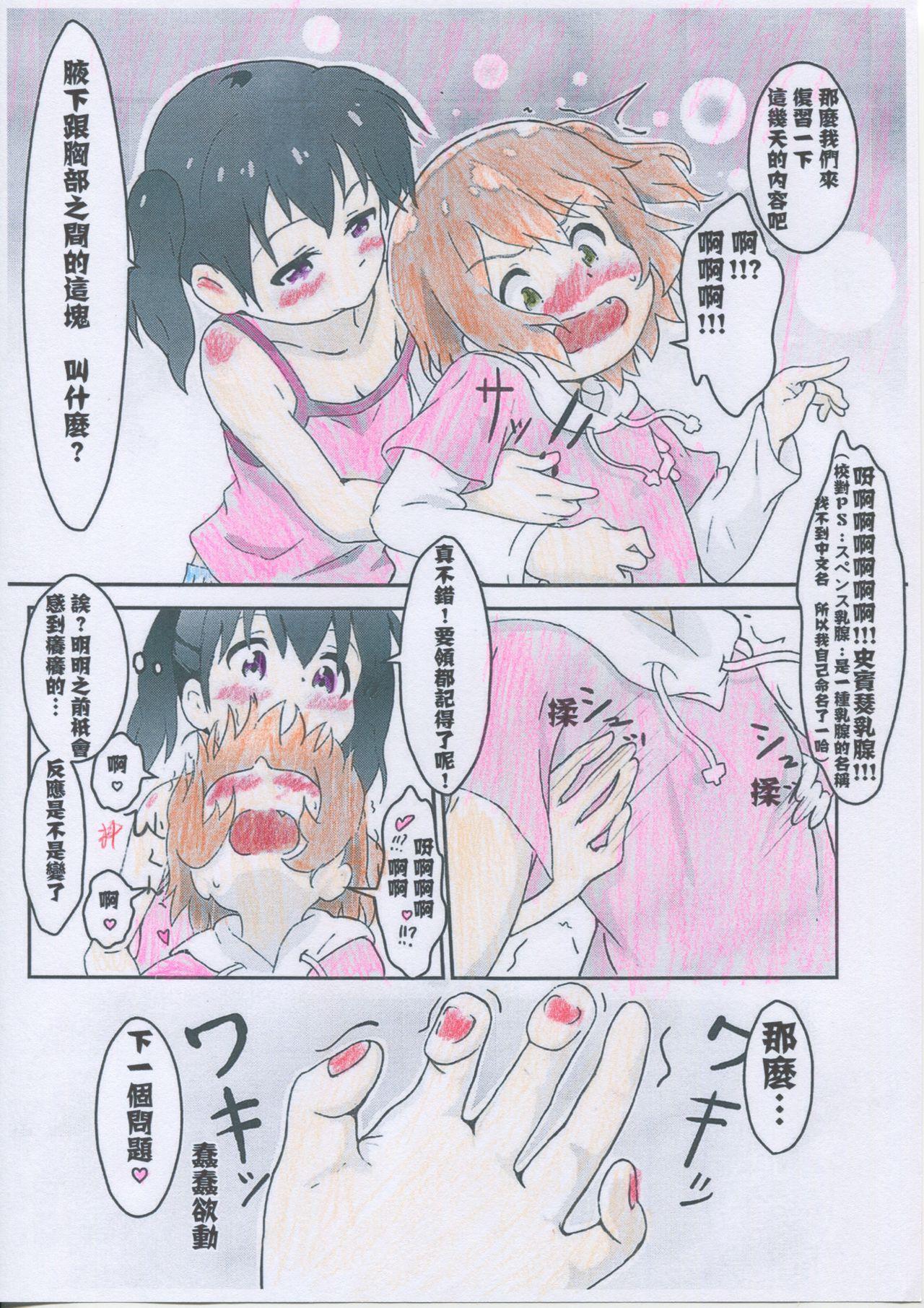 Hinata no Katei Kyoushi wa Hinata 5