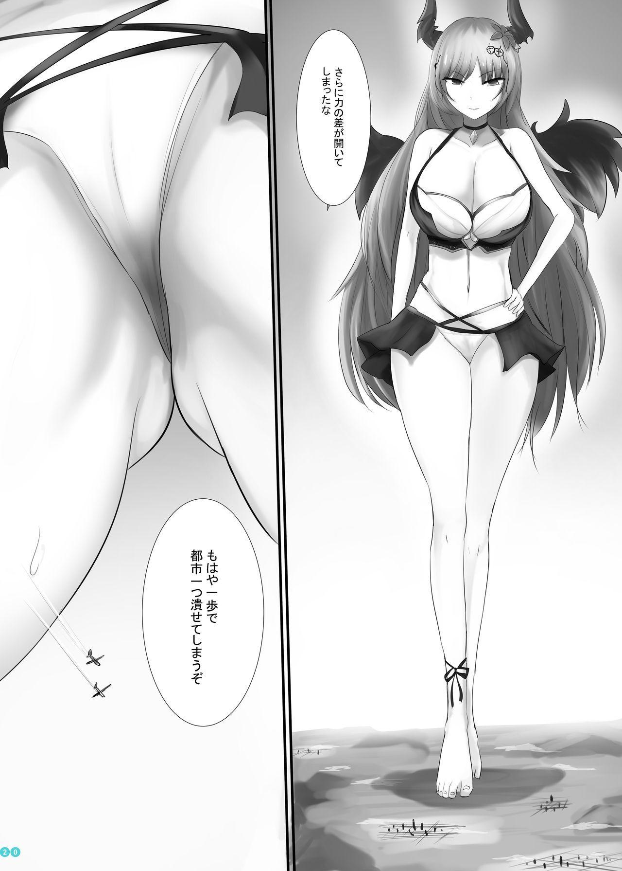 Kyodai  Seishoujuu Goudou 18