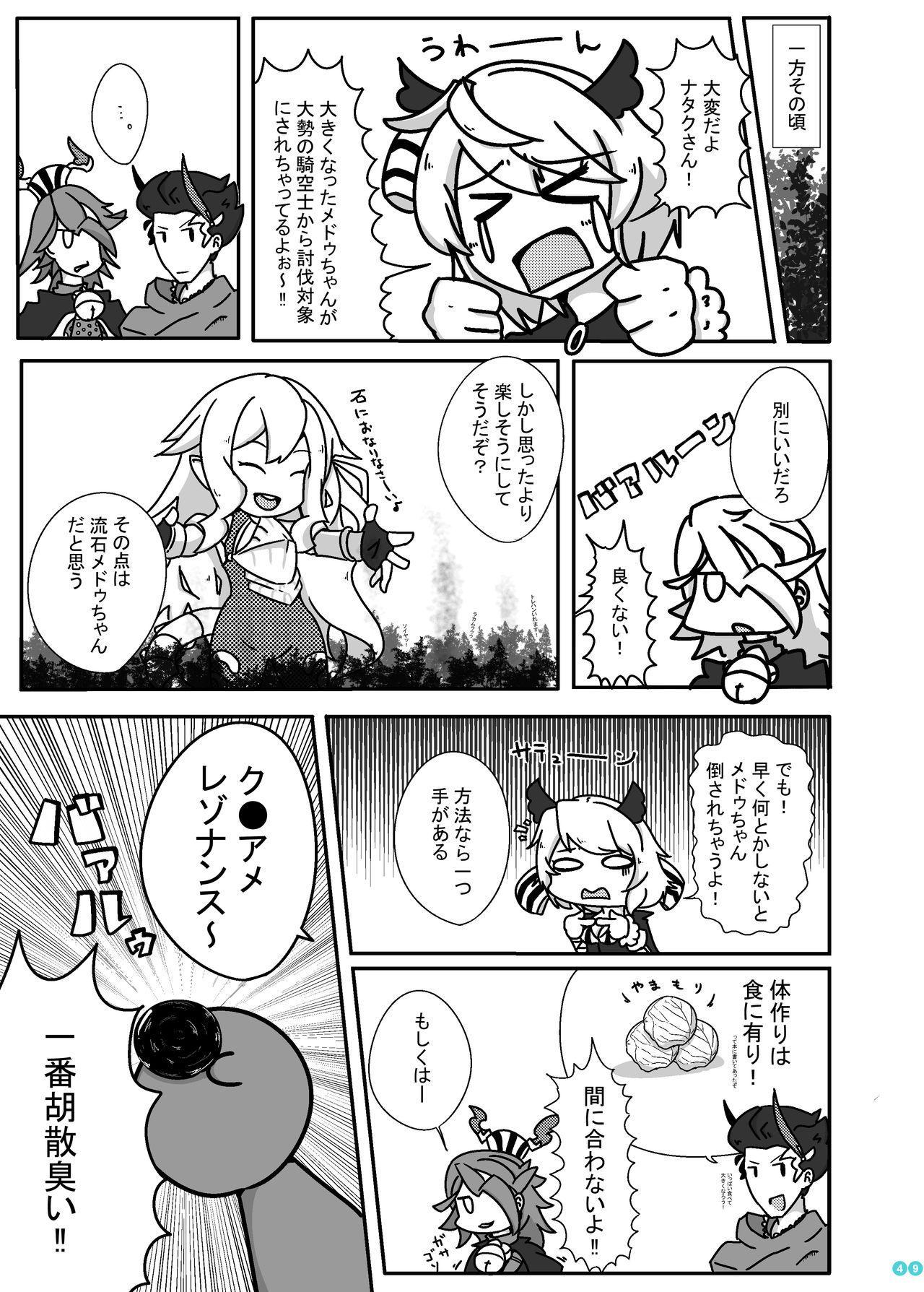 Kyodai  Seishoujuu Goudou 49