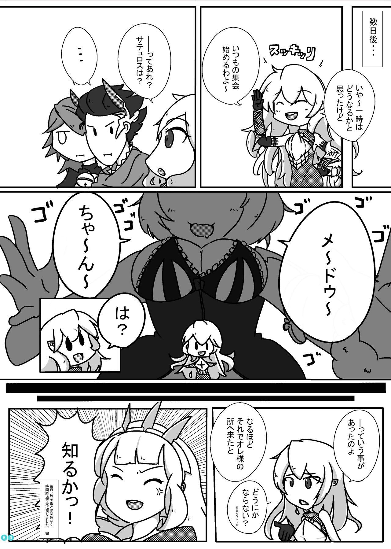 Kyodai  Seishoujuu Goudou 50