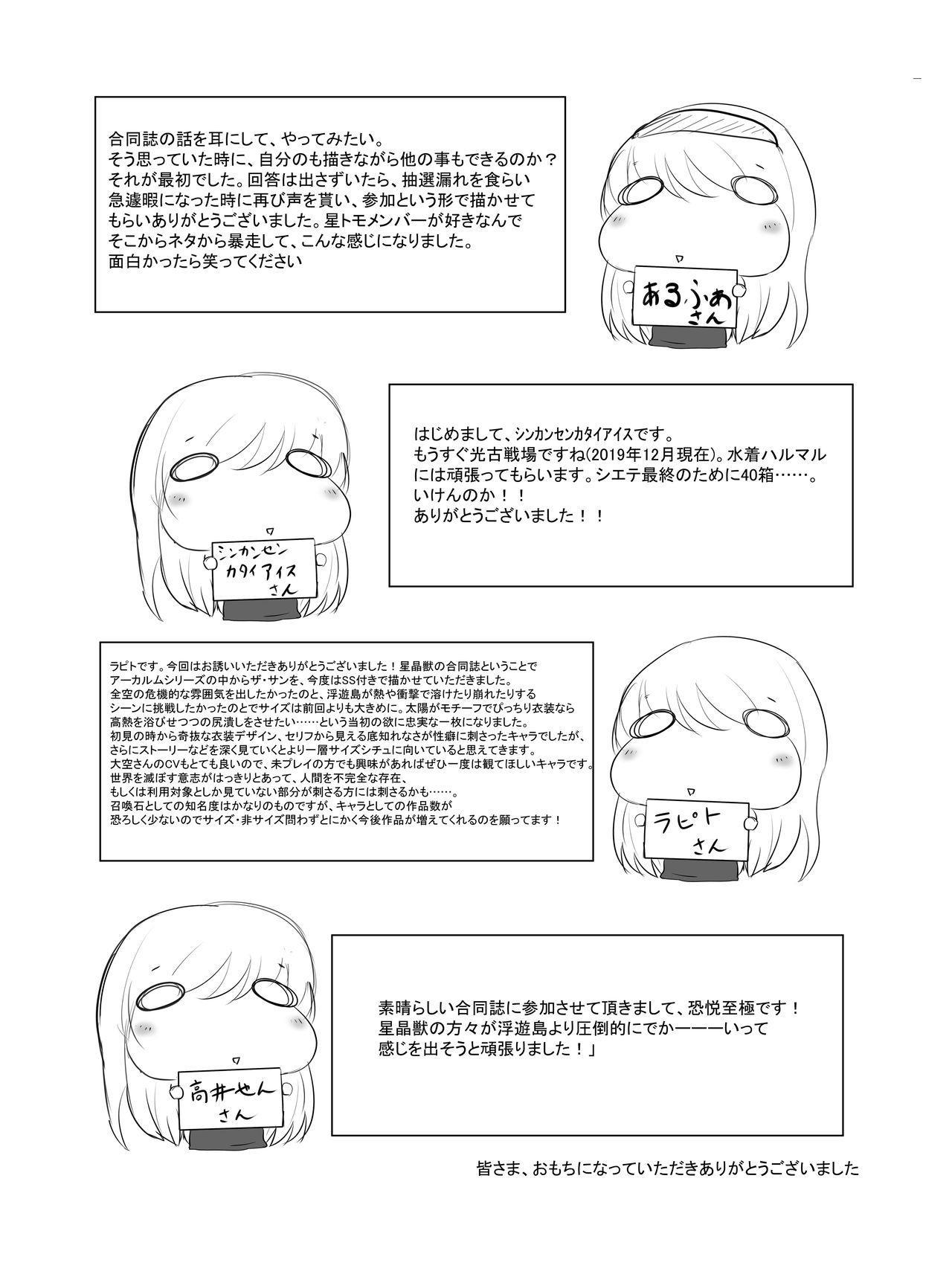Kyodai  Seishoujuu Goudou 57