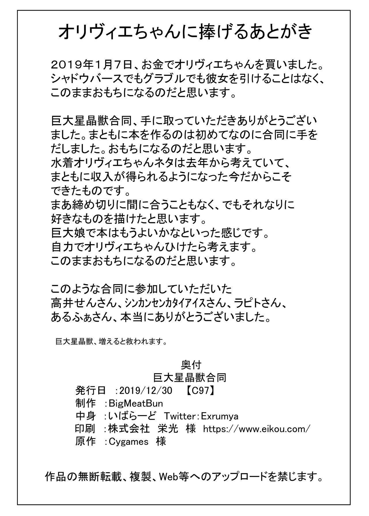 Kyodai  Seishoujuu Goudou 58