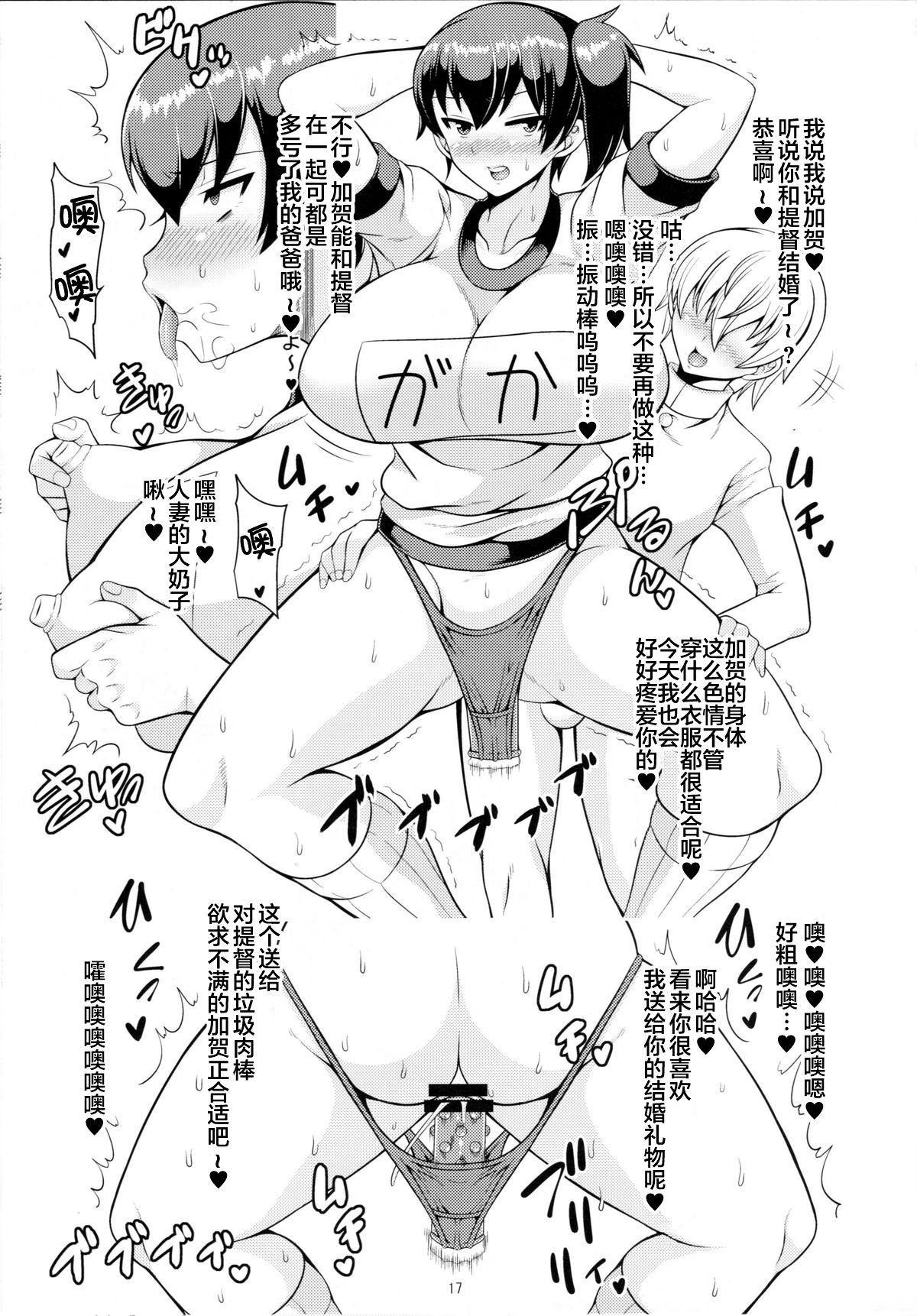 Kaga-san ga ShotaChin de Nhoo♥ suru Hon Kai 17