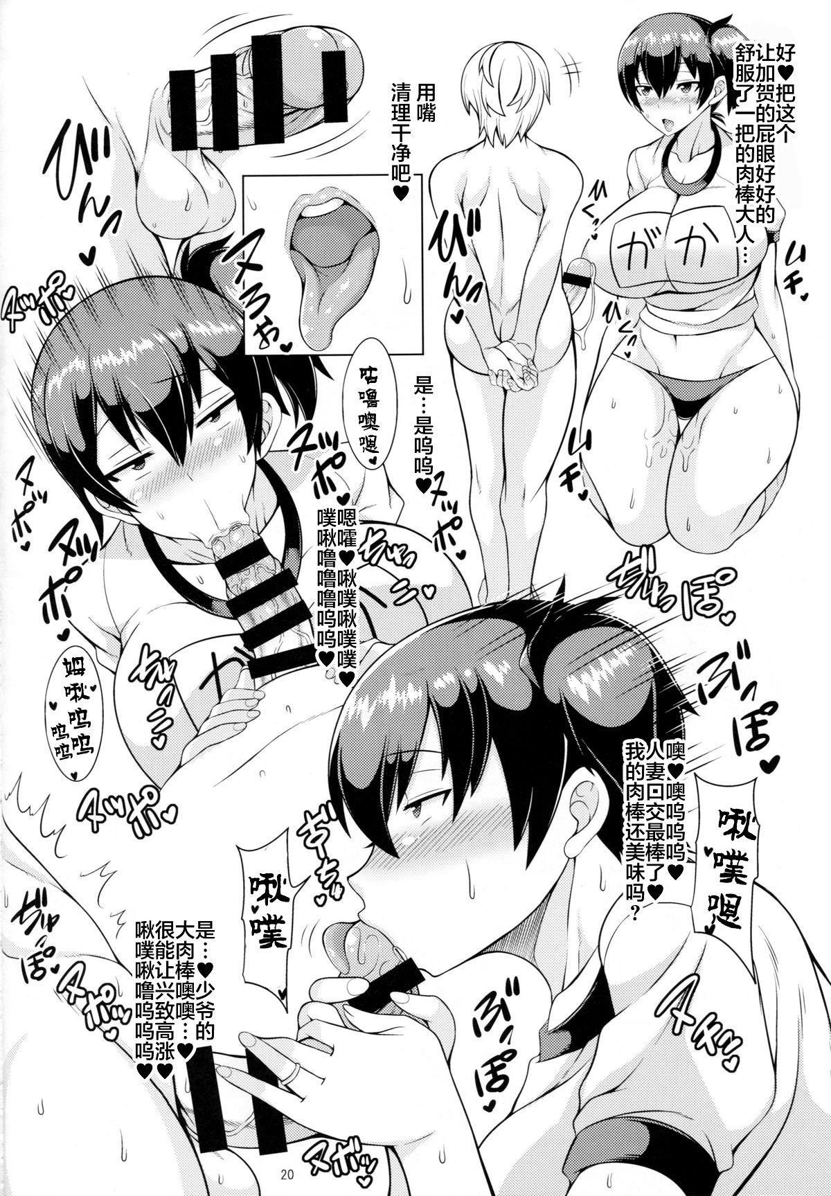 Kaga-san ga ShotaChin de Nhoo♥ suru Hon Kai 20