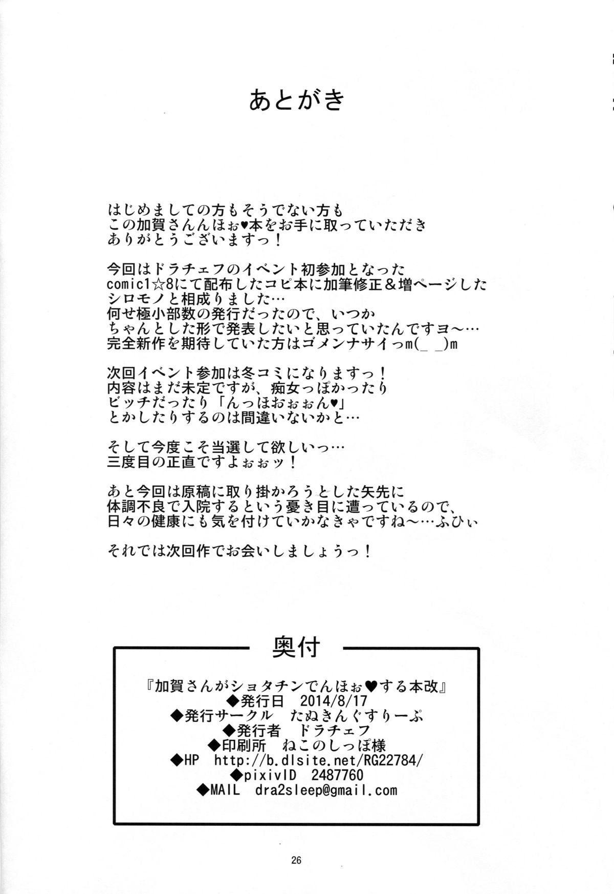 Kaga-san ga ShotaChin de Nhoo♥ suru Hon Kai 26