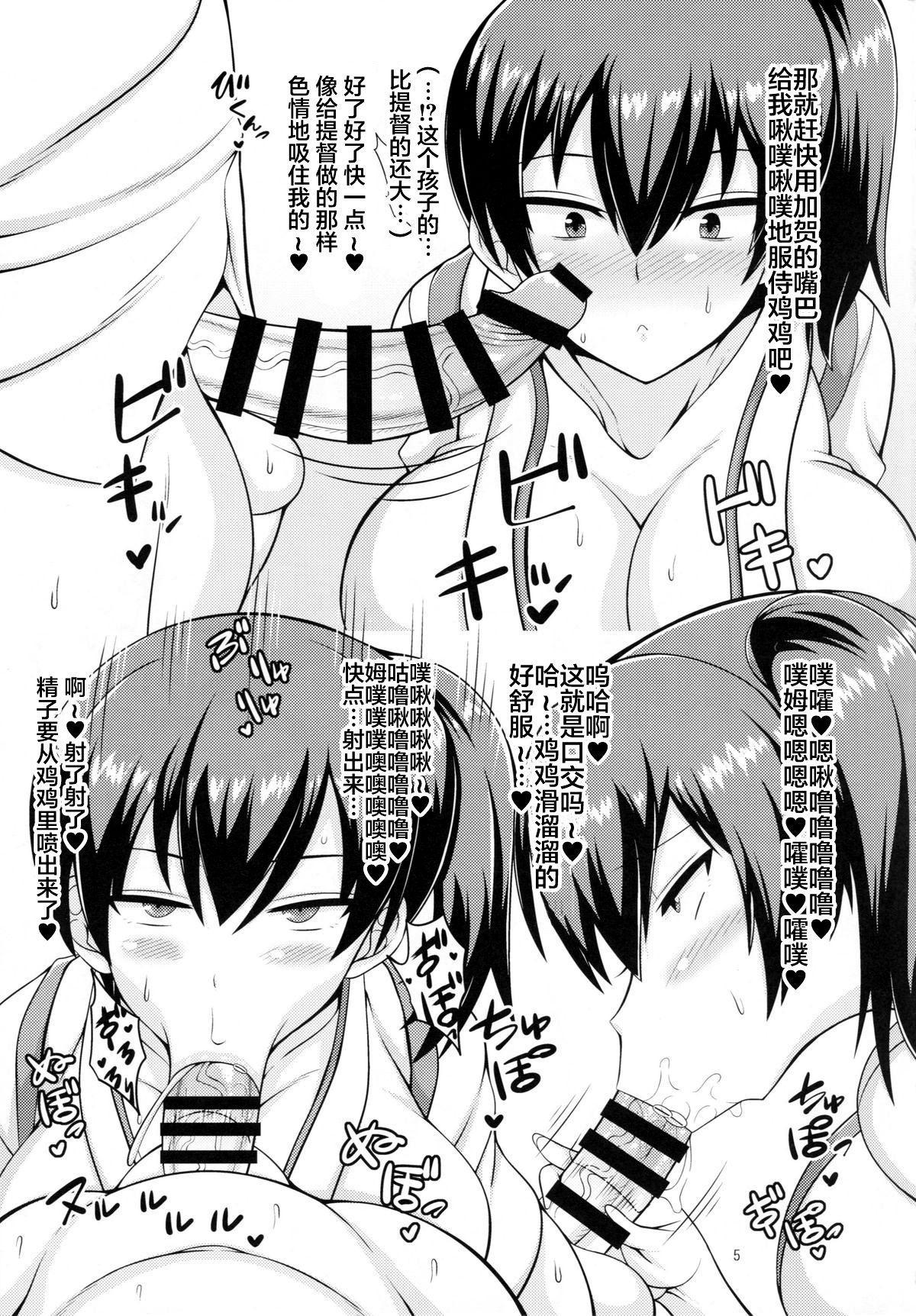 Kaga-san ga ShotaChin de Nhoo♥ suru Hon Kai 5