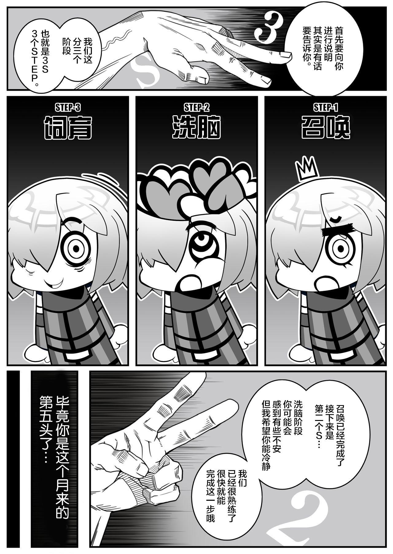 Nijigen Shoukan Sennou Fuuzokuten 10
