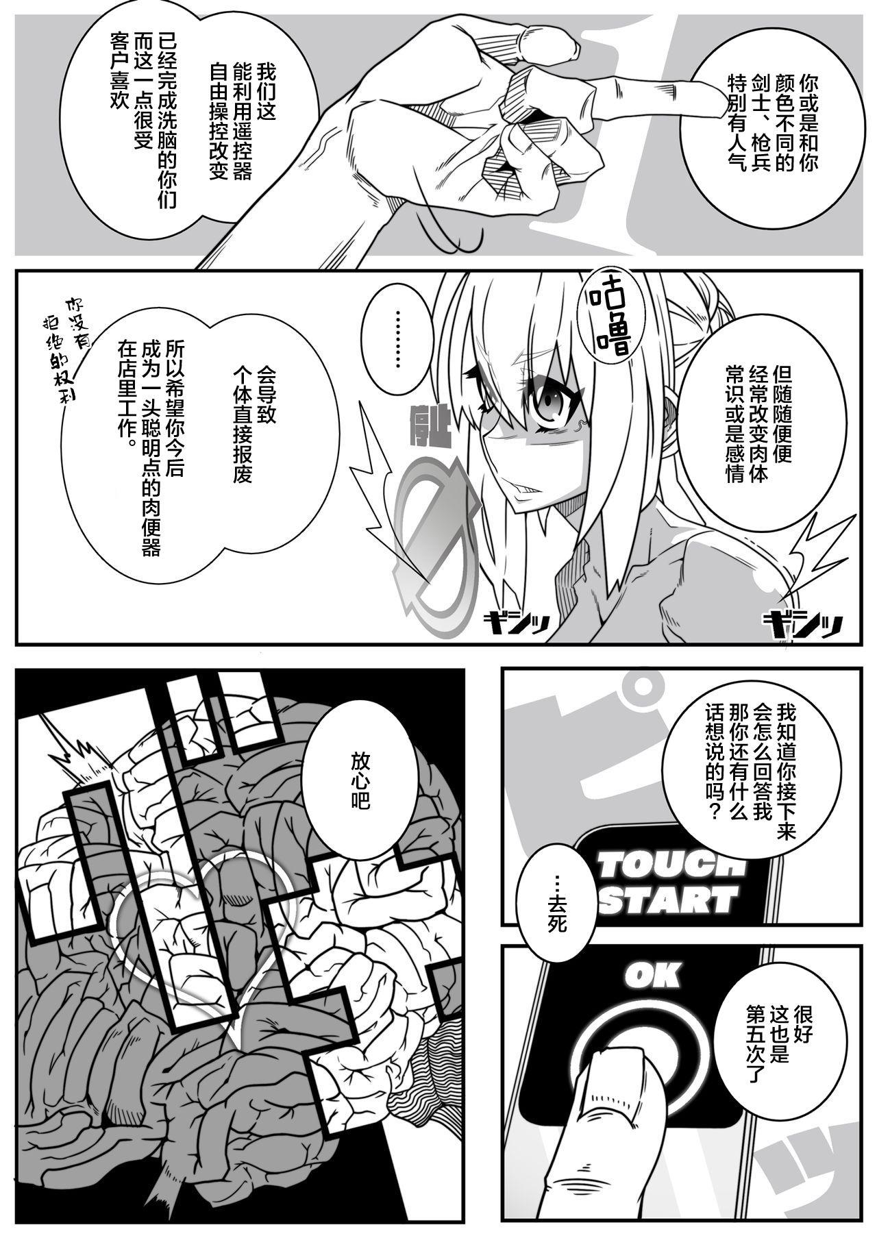 Nijigen Shoukan Sennou Fuuzokuten 11
