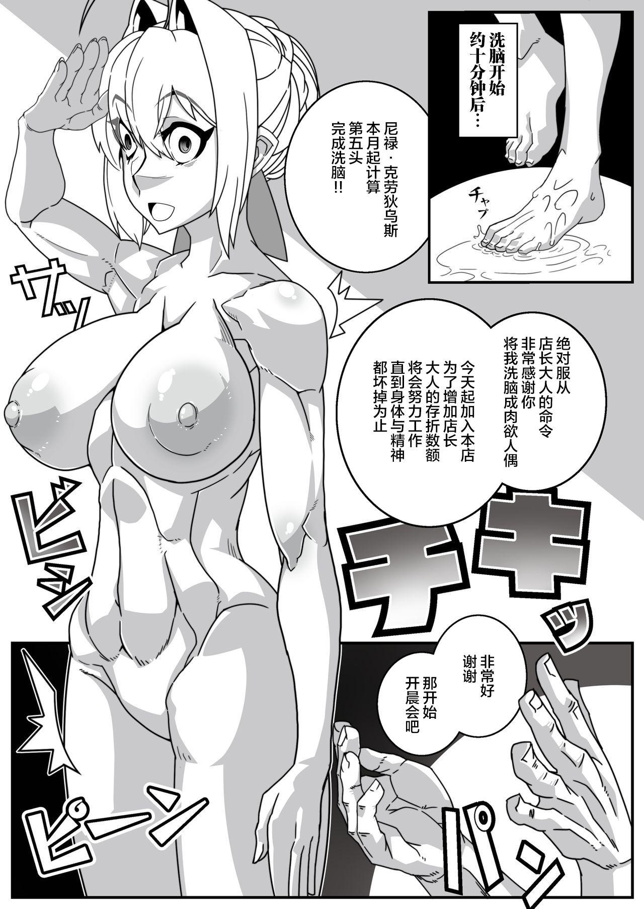 Nijigen Shoukan Sennou Fuuzokuten 14