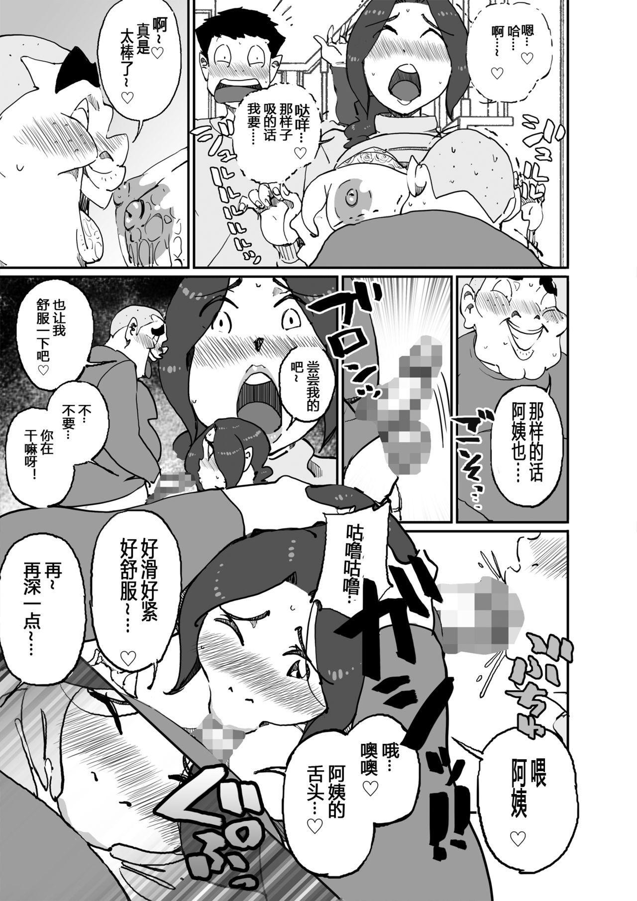 Aitsu no Kaachan to Yaritai・・・ 10