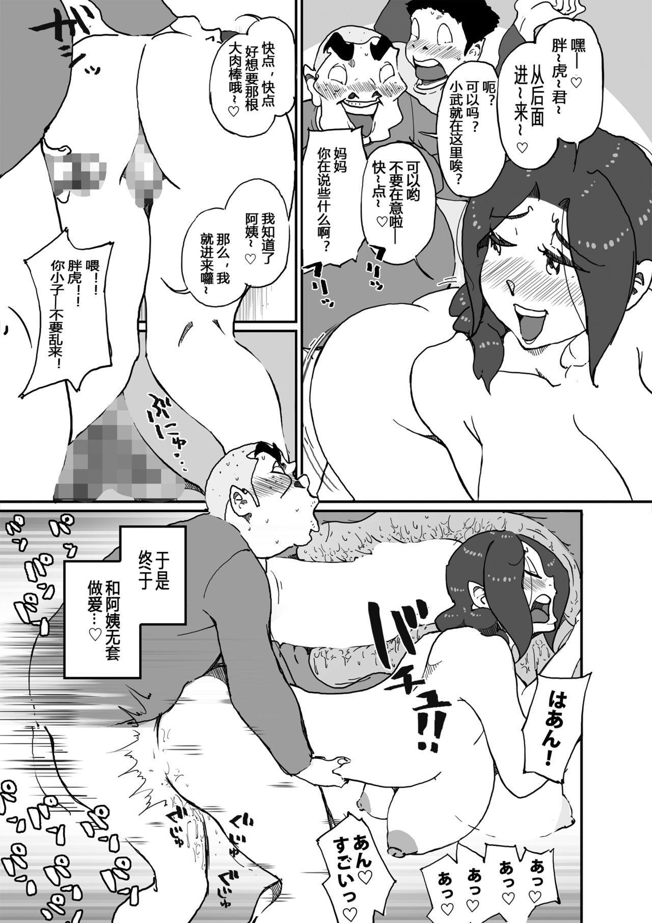 Aitsu no Kaachan to Yaritai・・・ 16