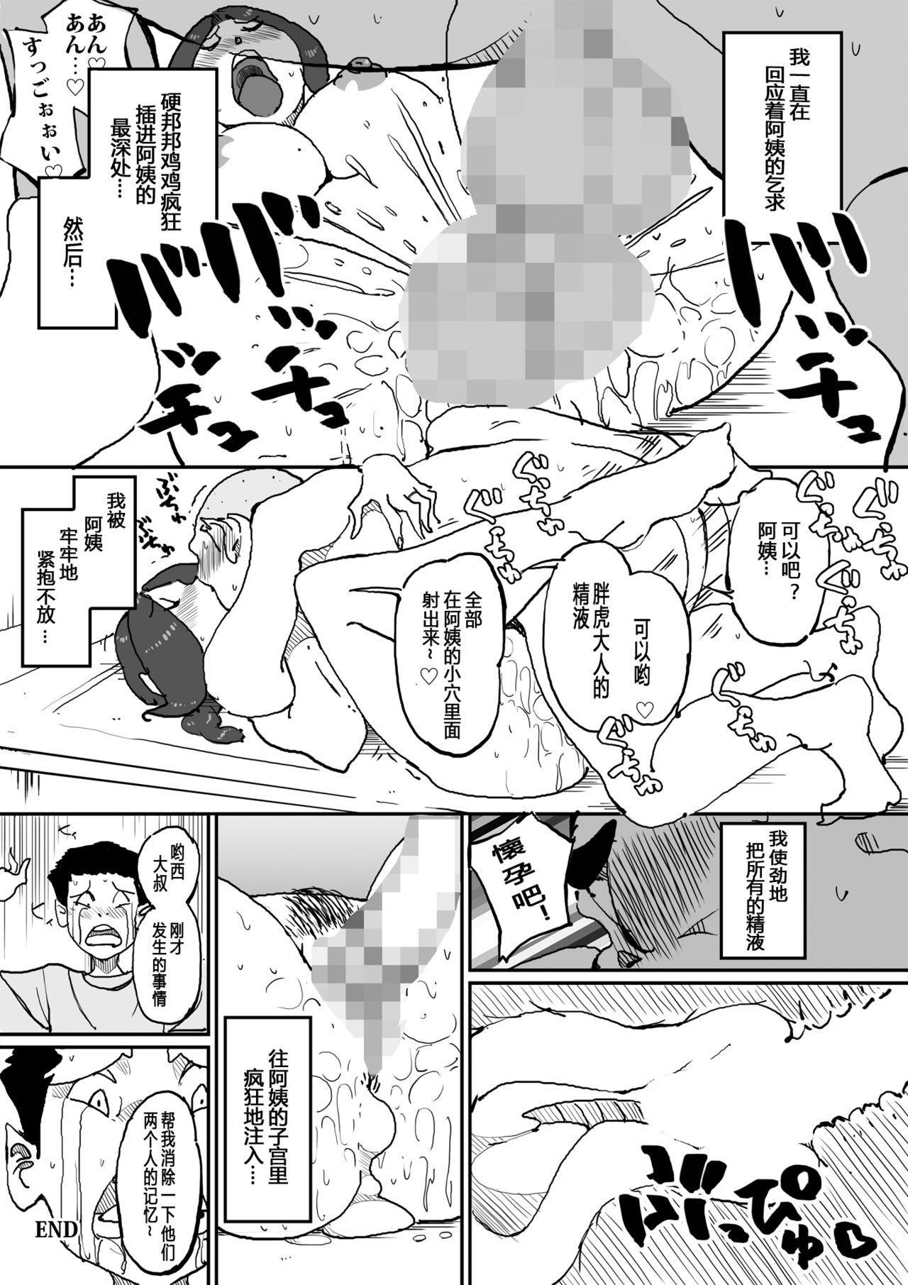 Aitsu no Kaachan to Yaritai・・・ 20