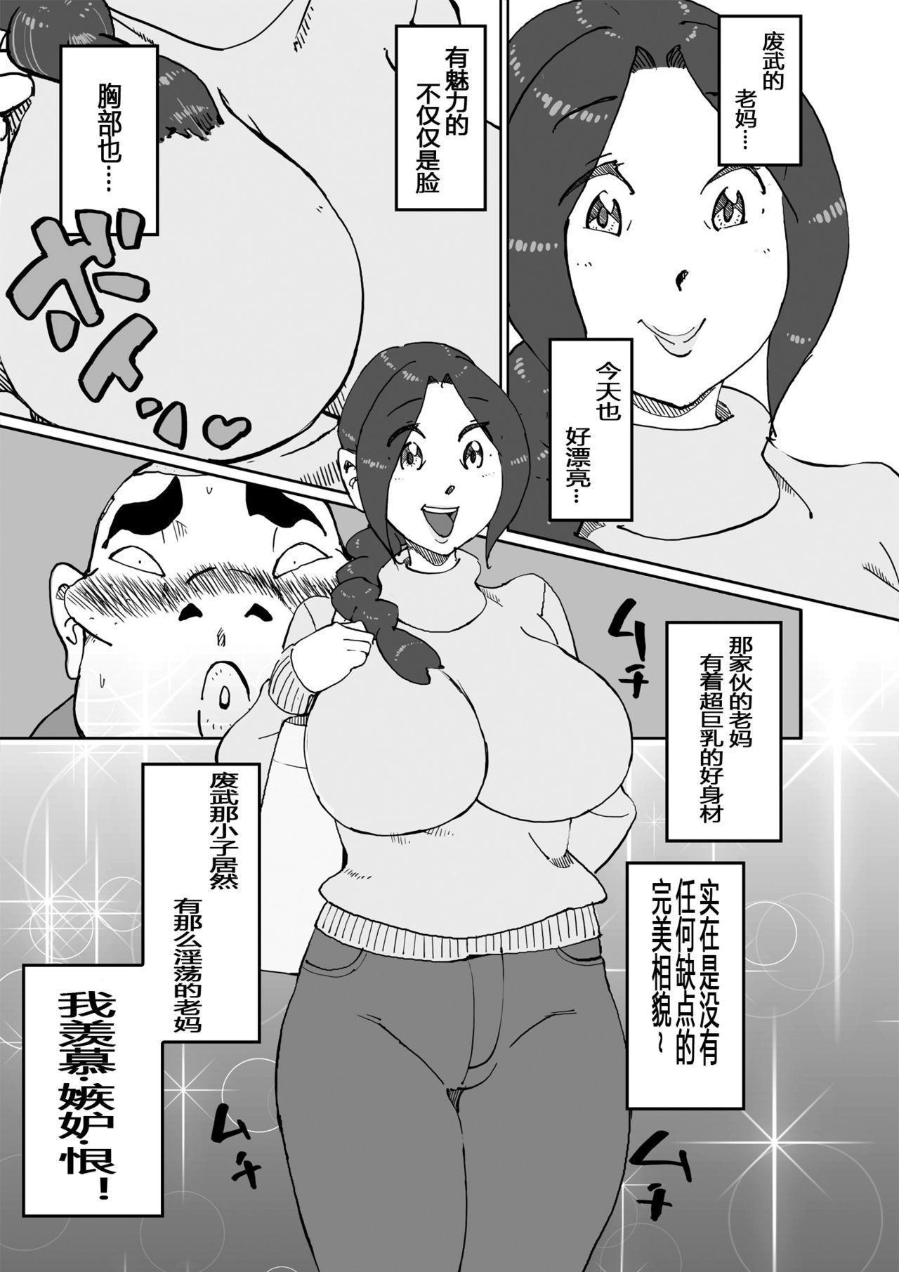 Aitsu no Kaachan to Yaritai・・・ 2