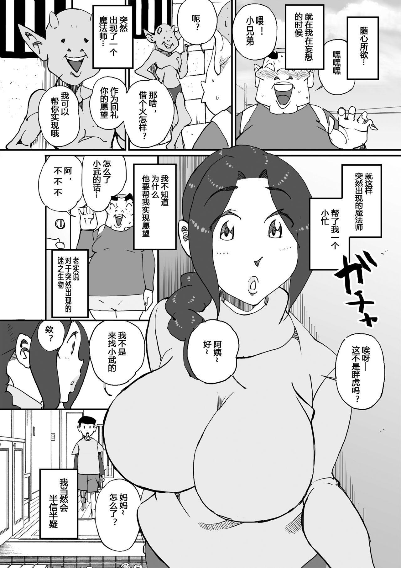 Aitsu no Kaachan to Yaritai・・・ 5