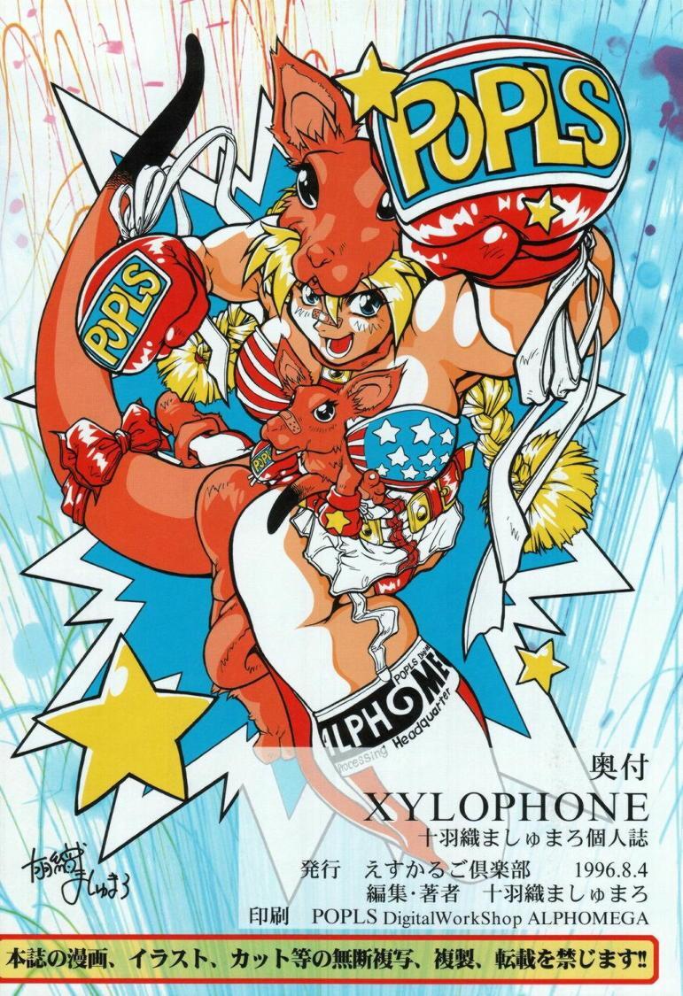 XYLOPHONE 32