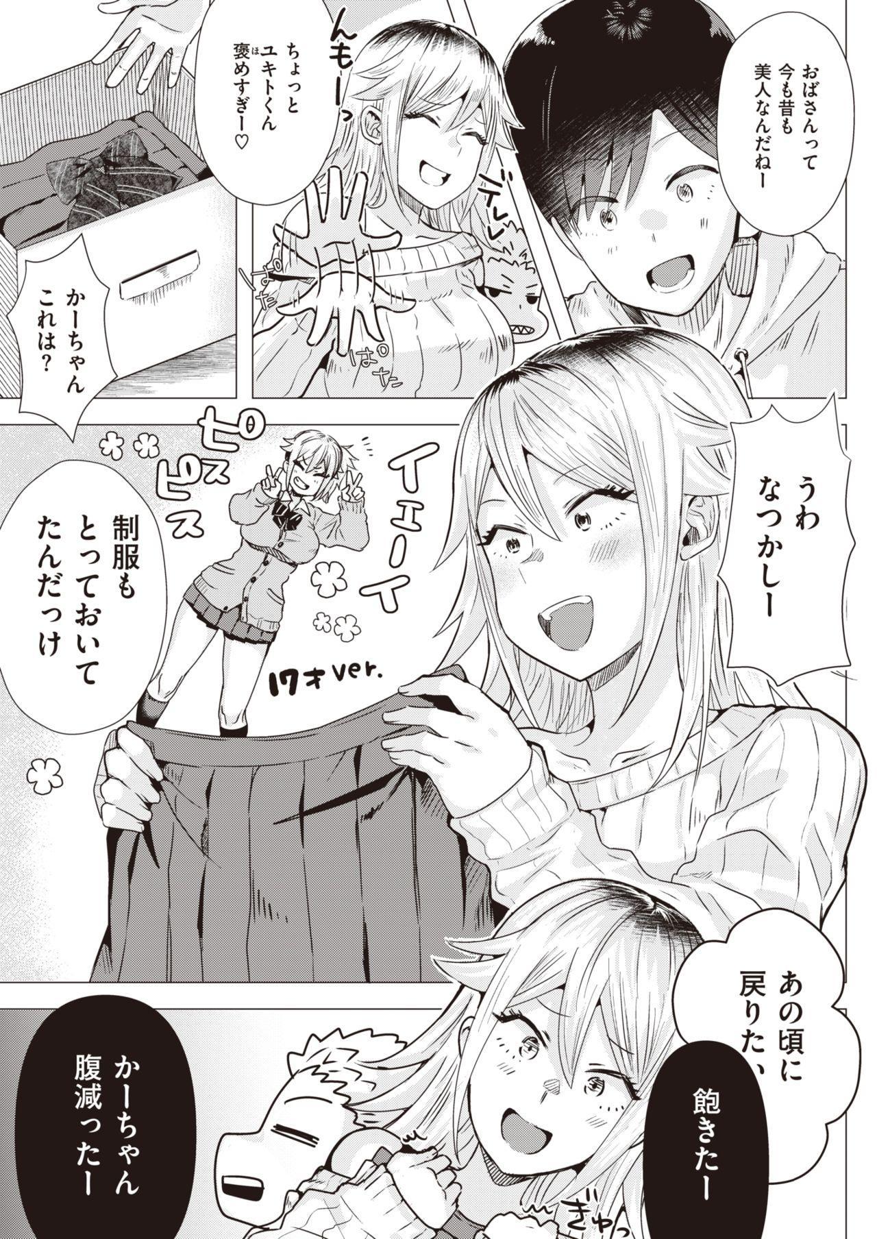 COMIC Kairakuten BEAST 2020-04 135