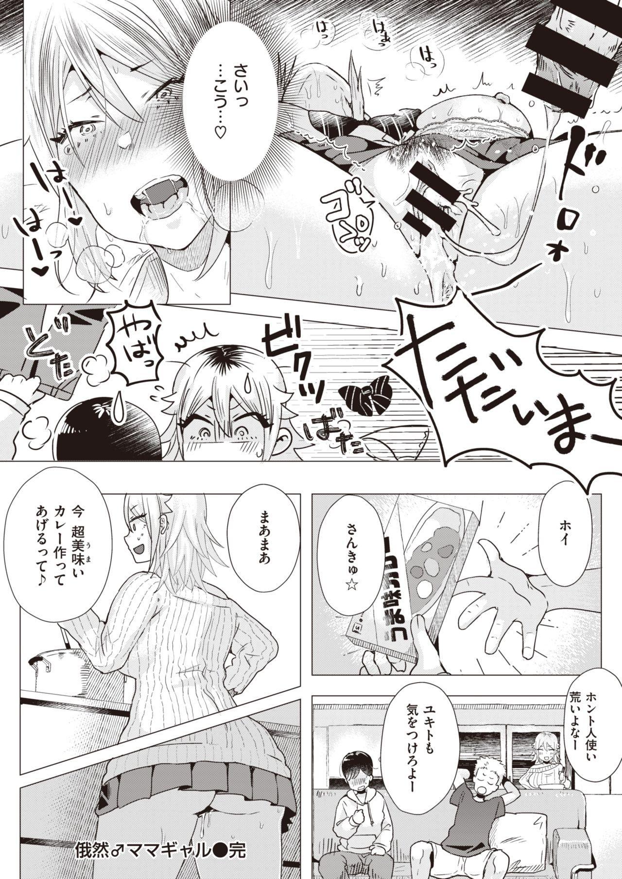 COMIC Kairakuten BEAST 2020-04 154