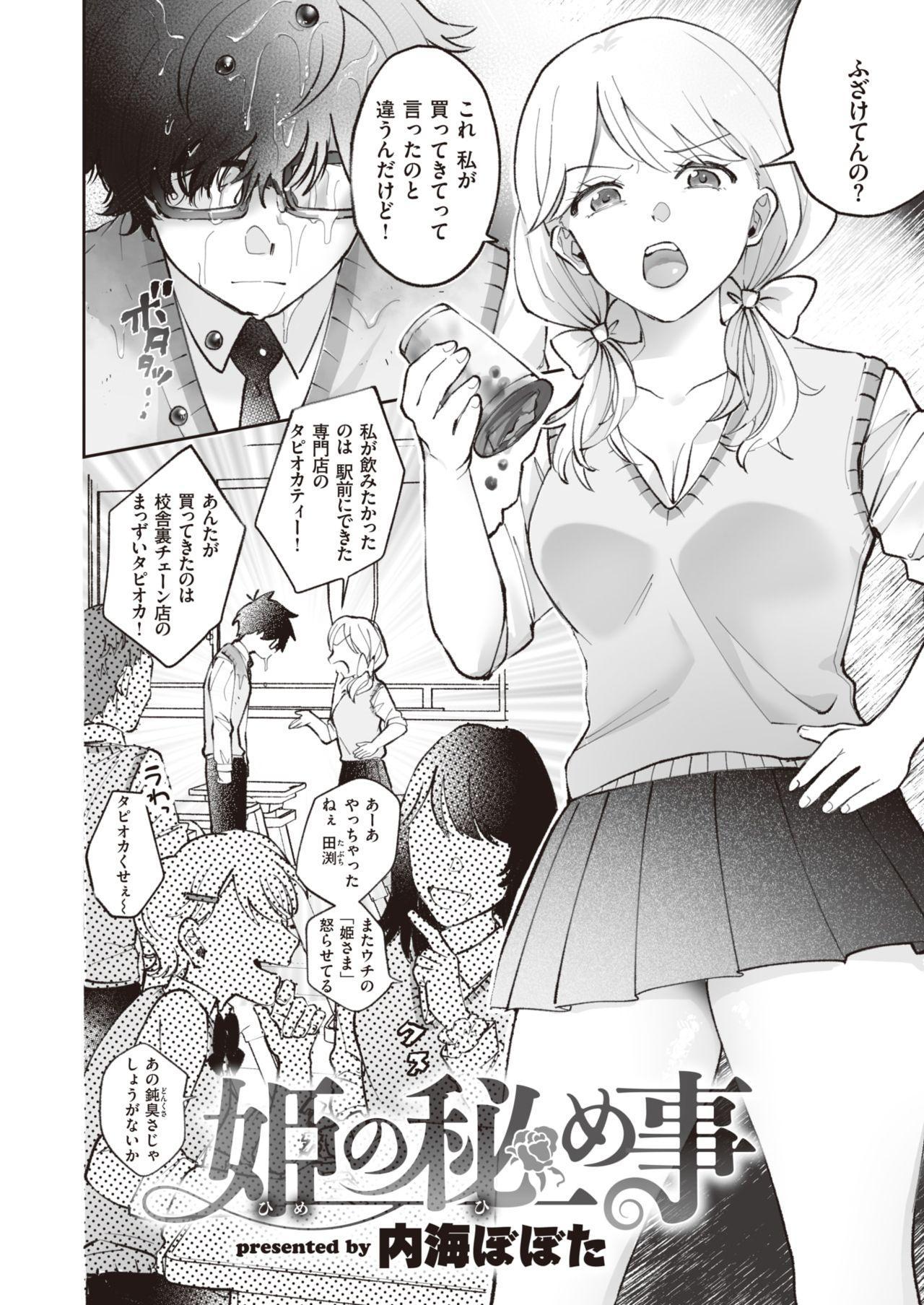 COMIC Kairakuten BEAST 2020-04 156